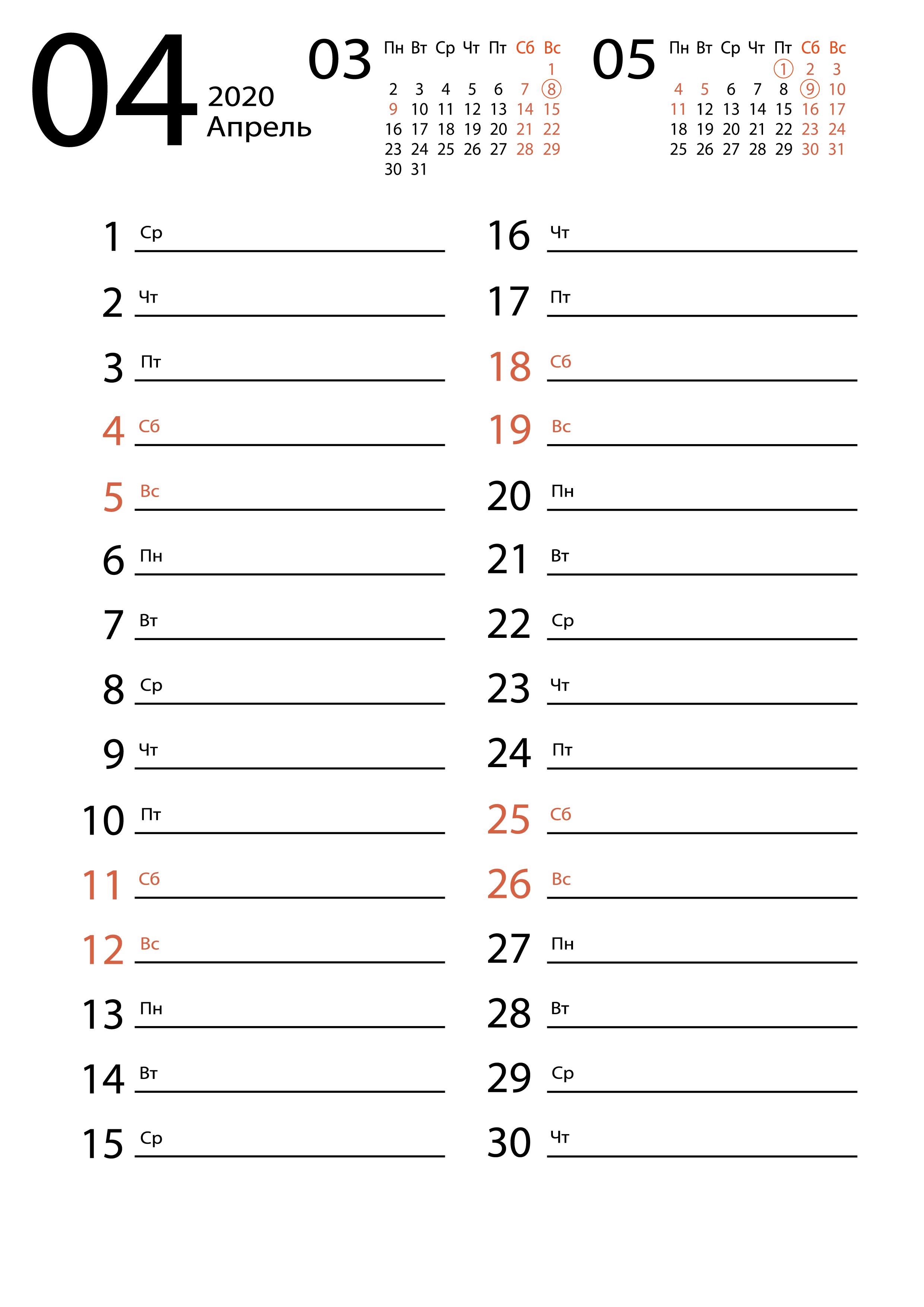Апрель 2020 - Календарь для заметок