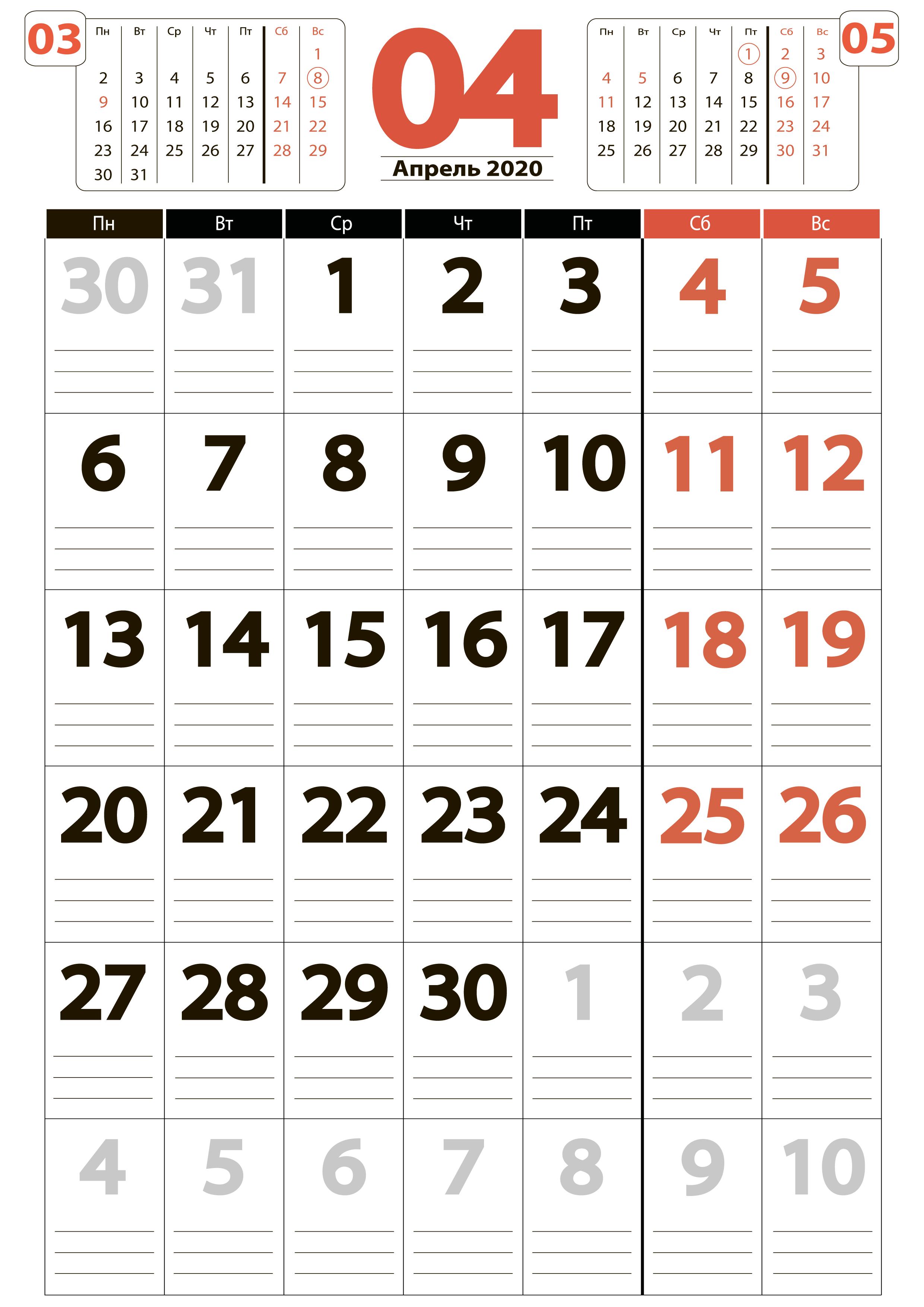 Апрель 2020 - Крупный календарь на месяц