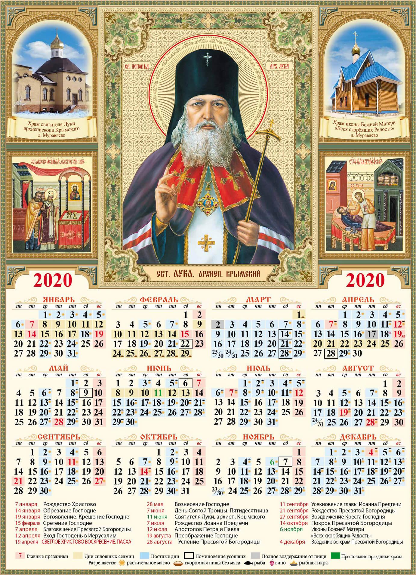 Церковный православный календарь на 2020 год