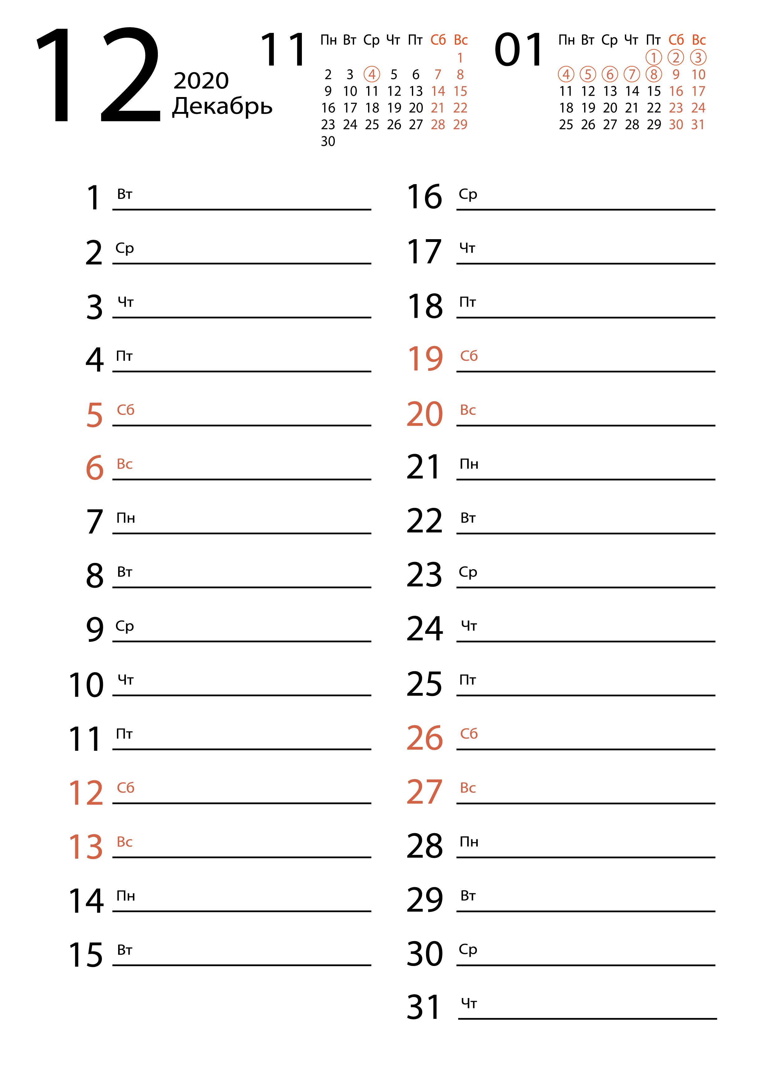 Декабрь 2020 - Календарь для заметок