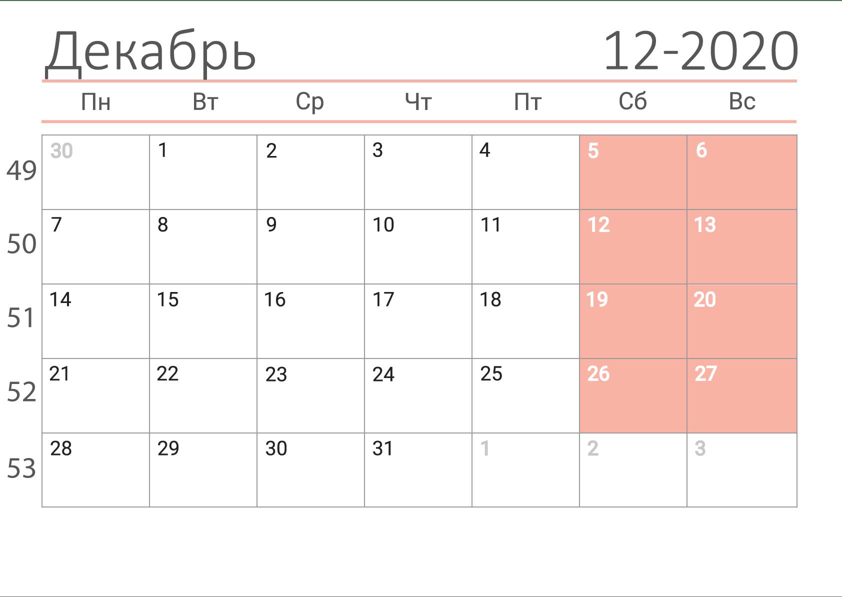 Декабрь 2020 - Календарь в клетку с номерами недель
