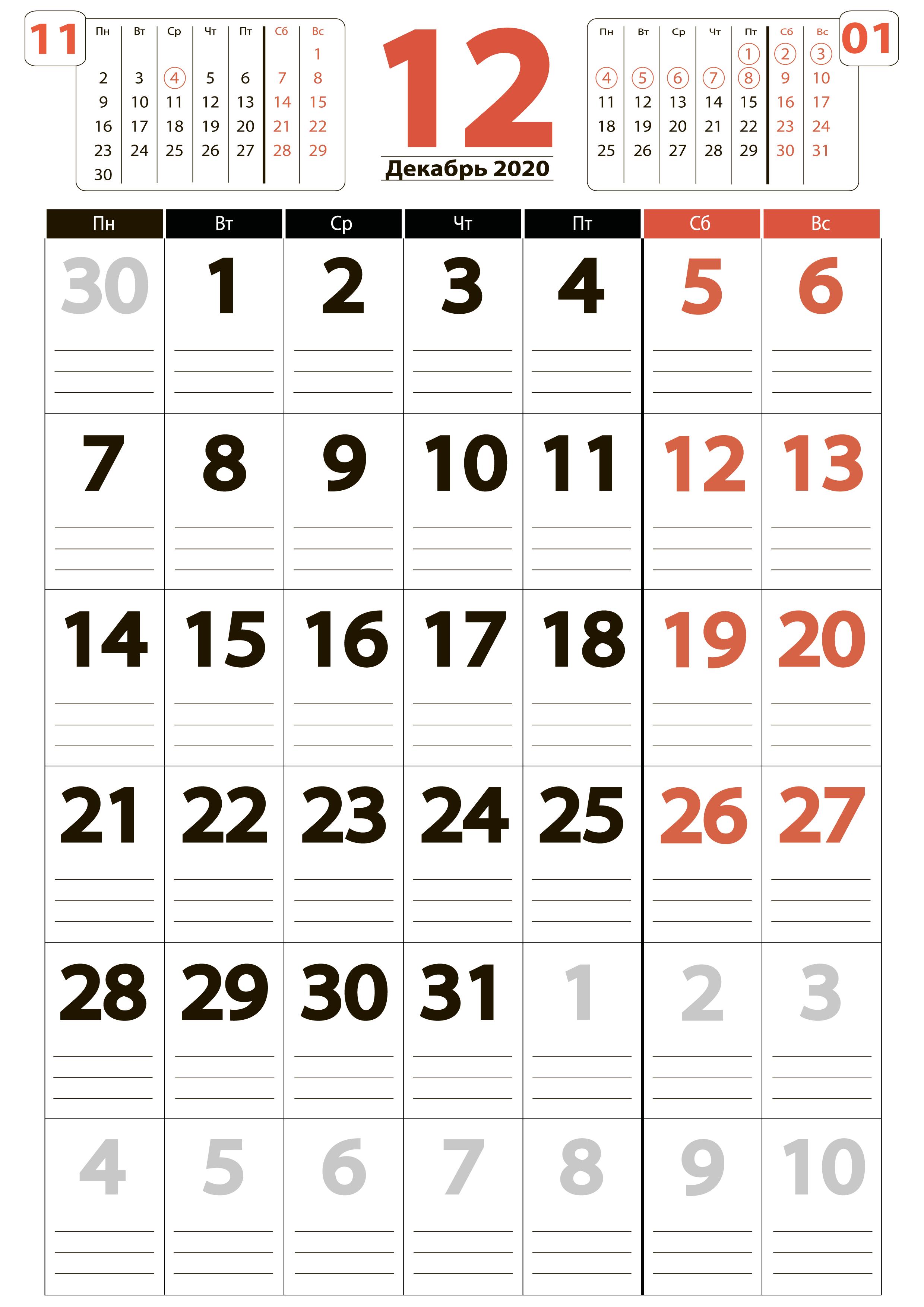 Декабрь 2020 - Крупный календарь на месяц