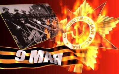 День Победы 9 мая