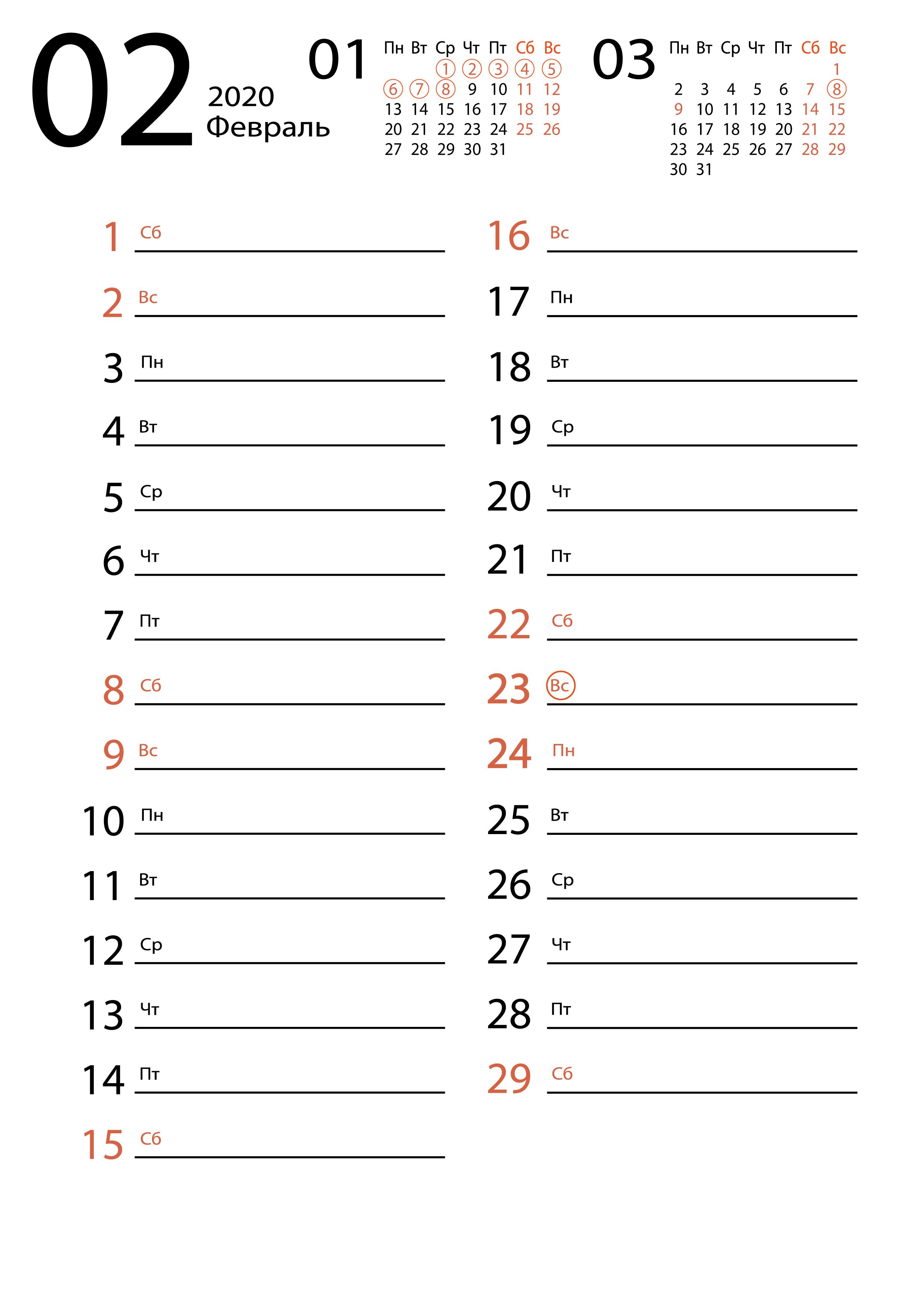 Февраль 2020 - Календарь для заметок
