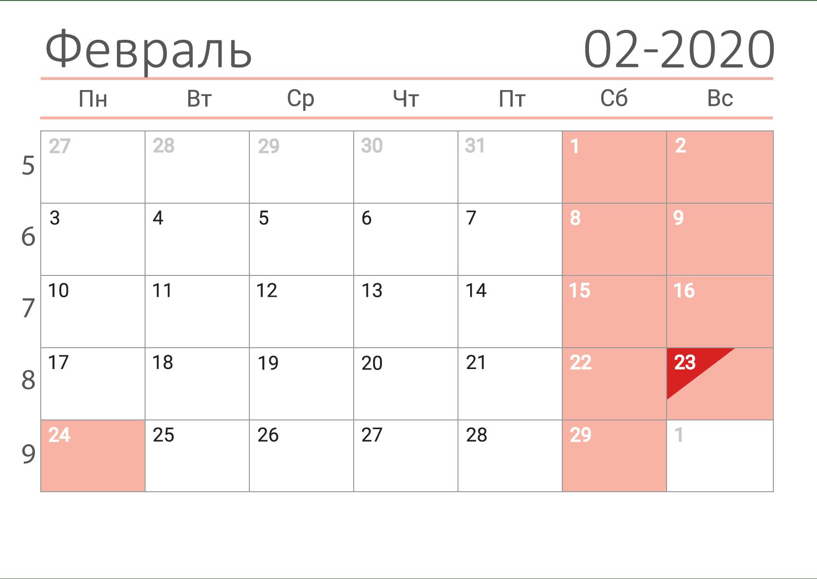 Февраль 2020 - Календарь в клетку с номерами недель