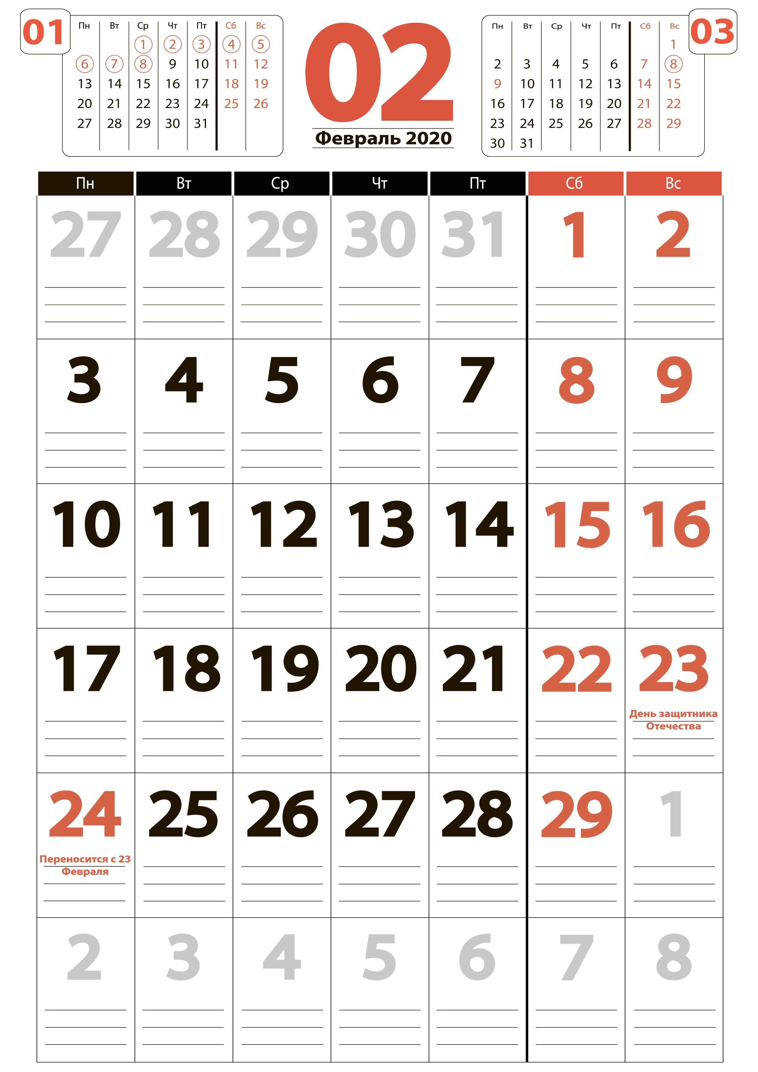Февраль 2020 - Крупный календарь на месяц