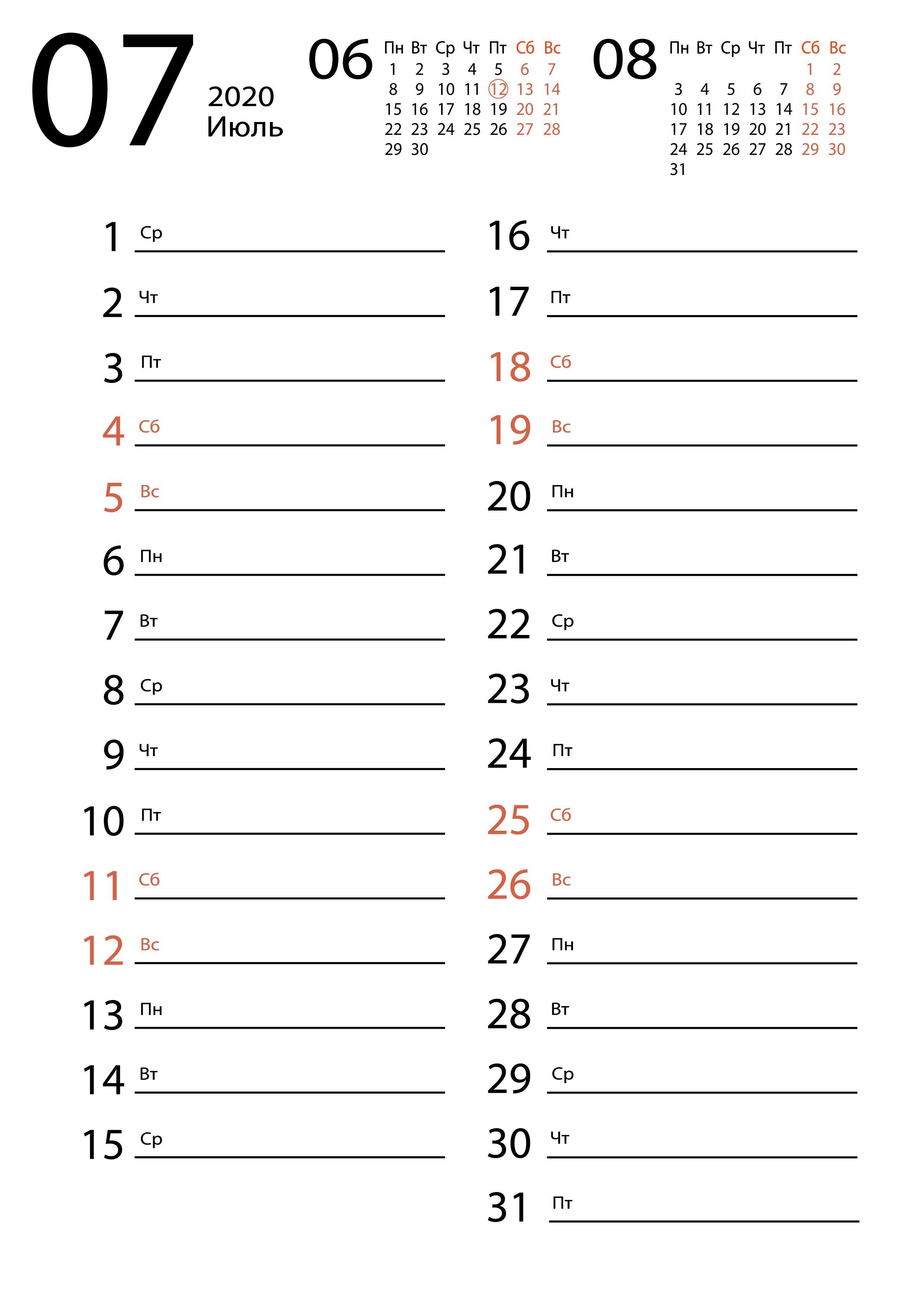 Июль 2020 - Календарь для заметок
