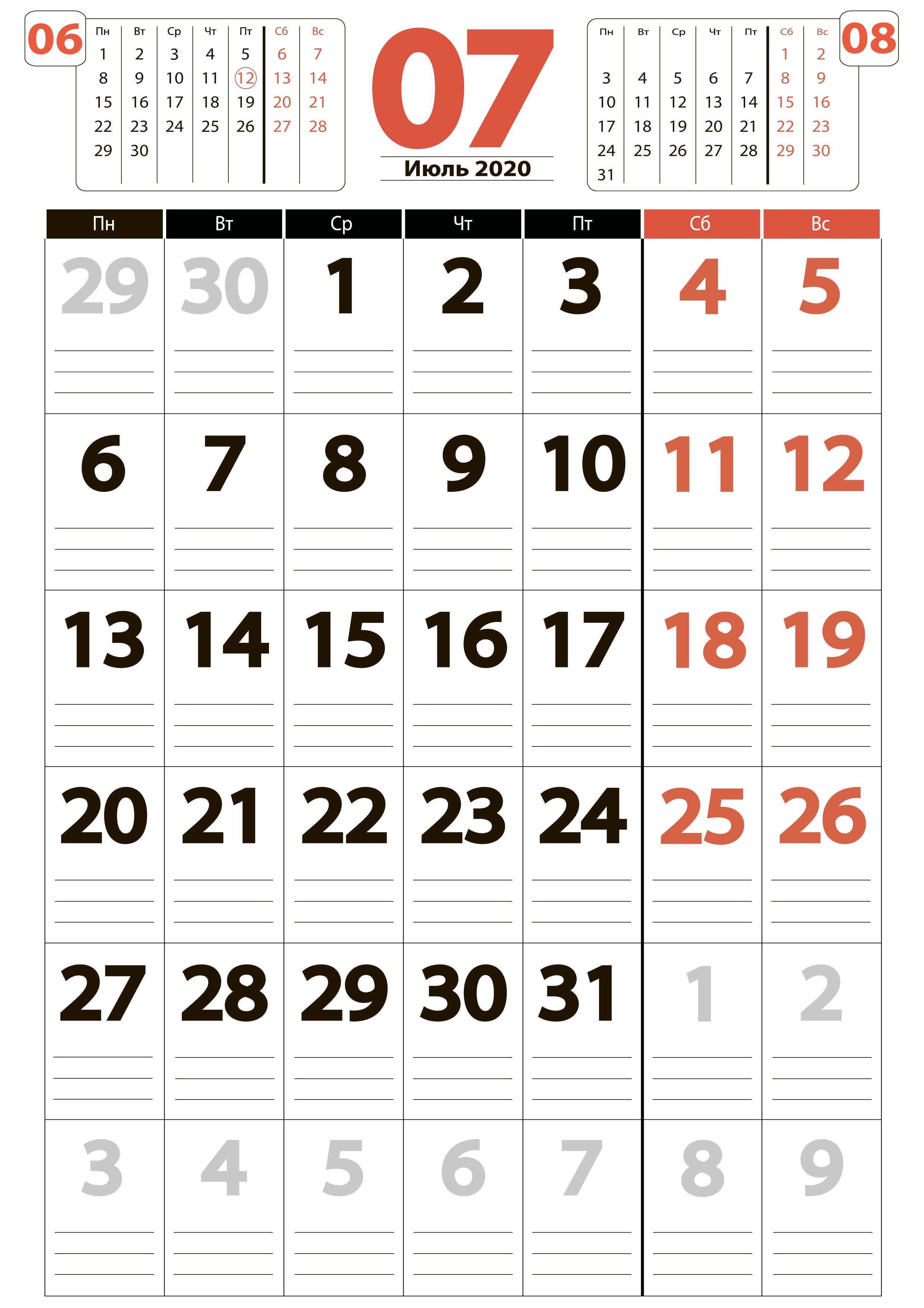 Июль 2020 - Крупный календарь на месяц