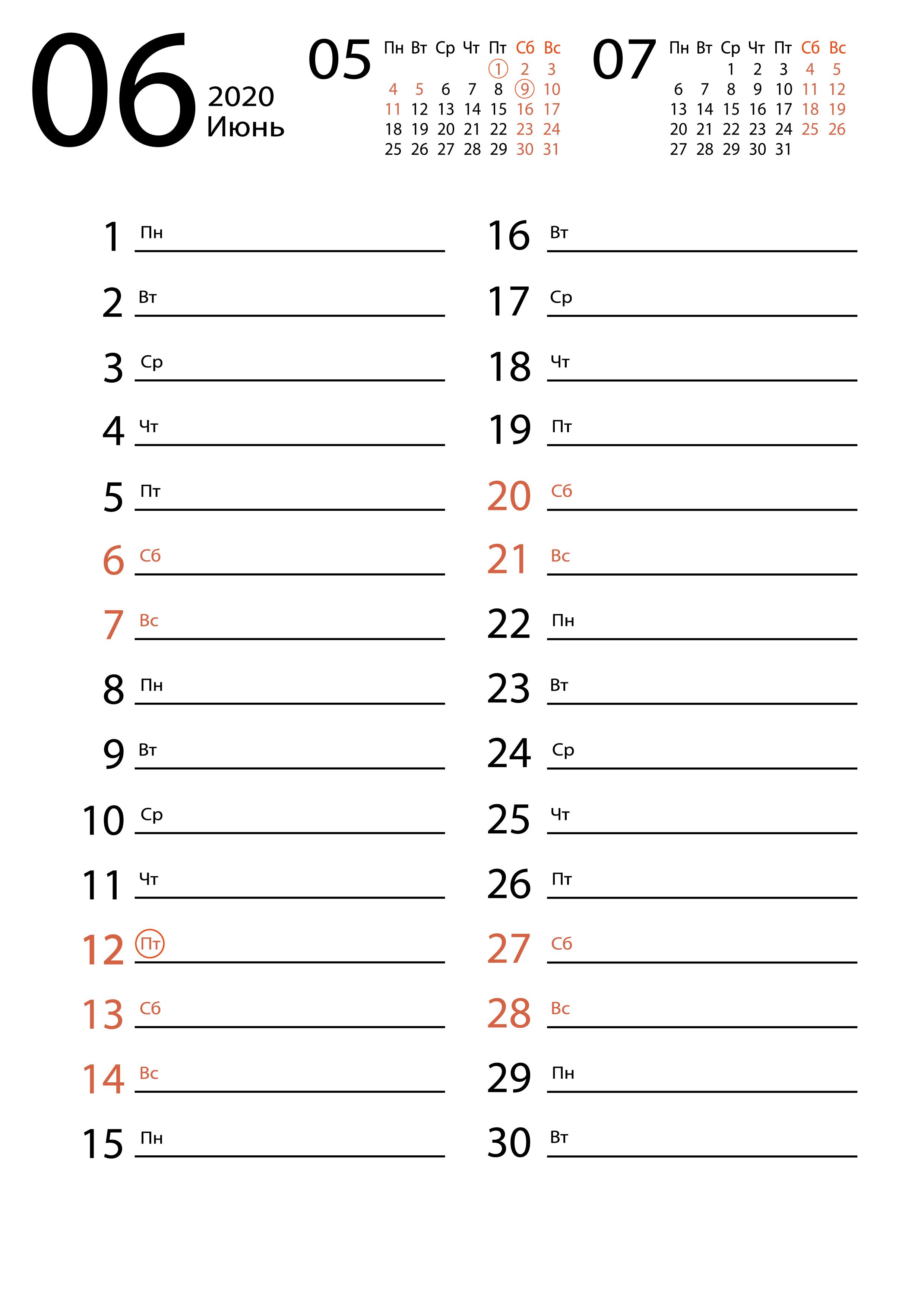 Июнь 2020 - Календарь для заметок
