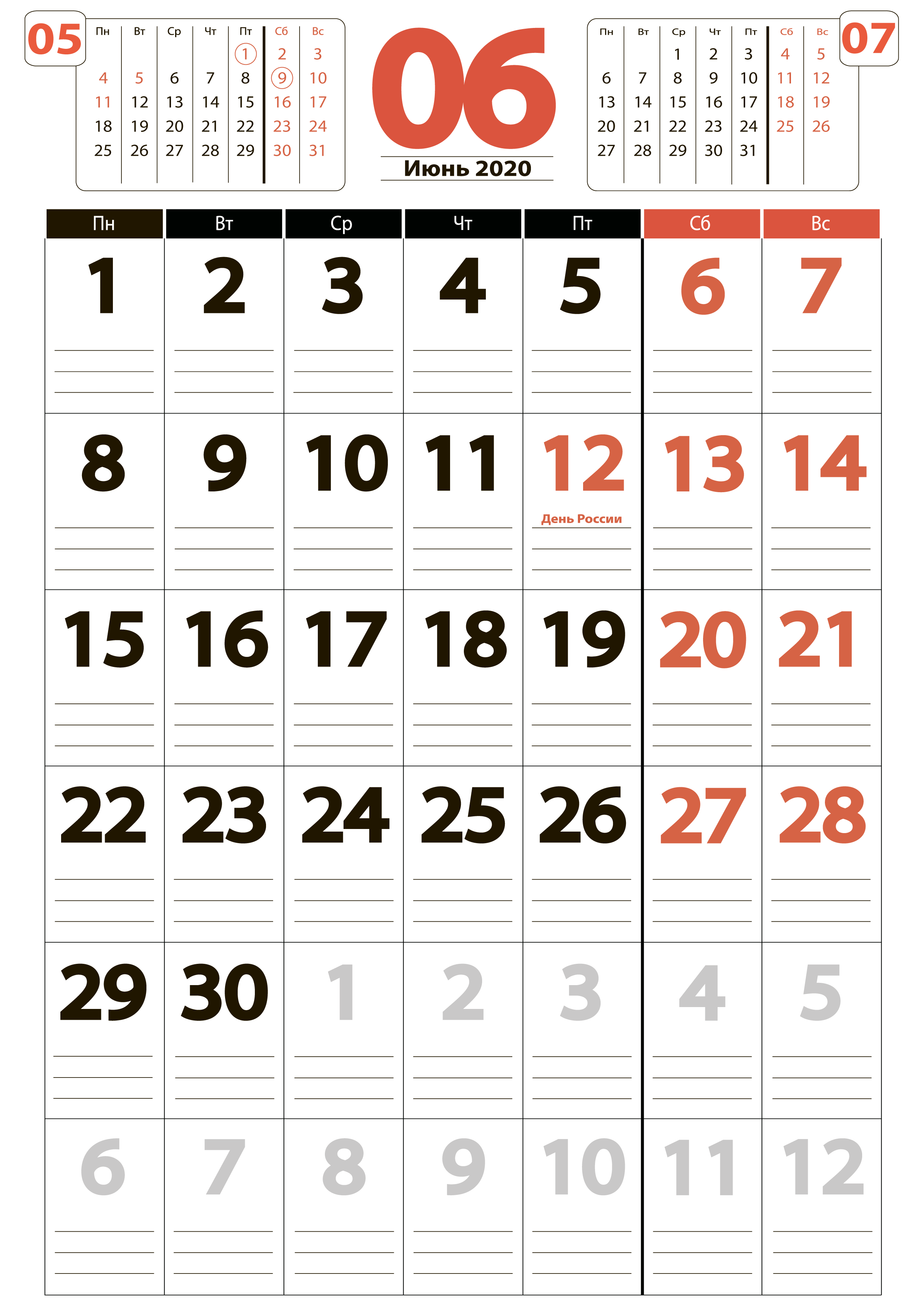 Июнь 2020 - Крупный календарь на месяц
