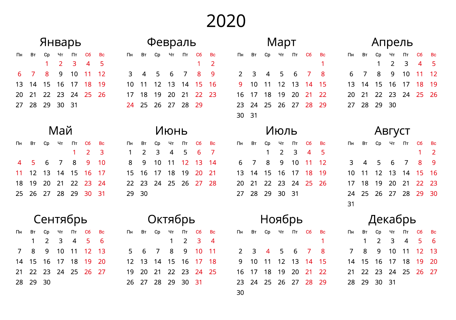 Календарь 2020 альбомный формат