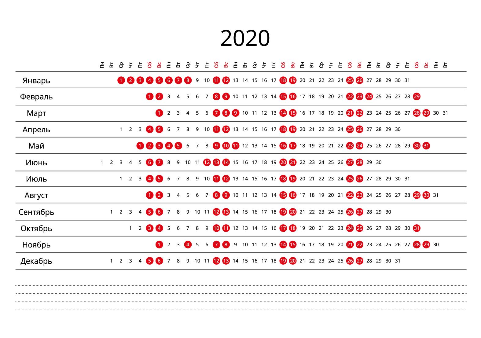 Календарь 2020 в линию