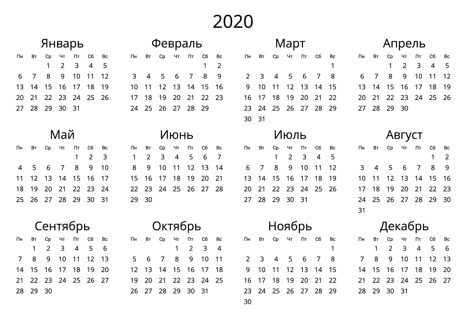 Календарь 2020 без выходных, черно-белый (альбом)
