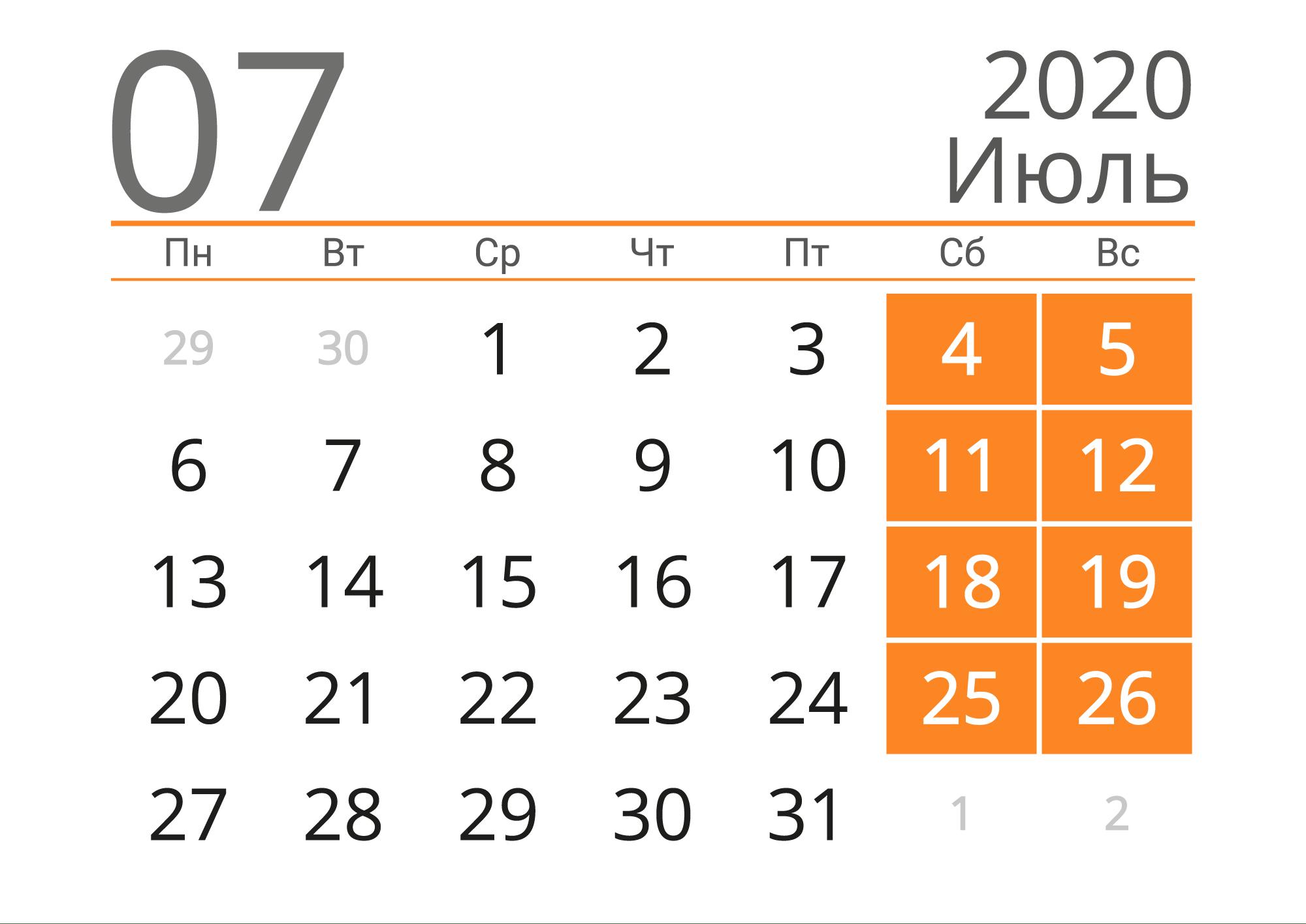Календарь на июль 2020 года