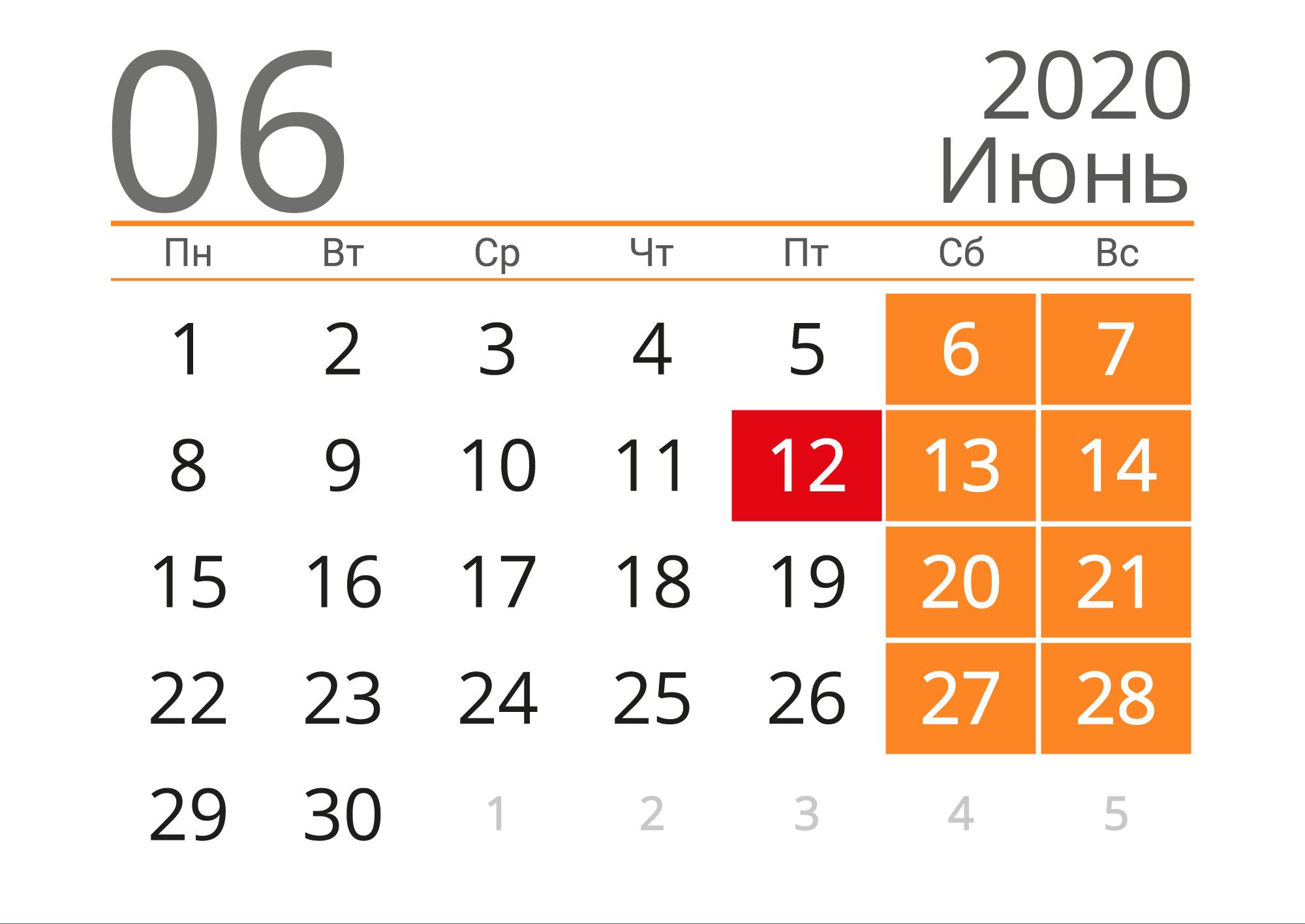 Календарь на июнь 2020 года
