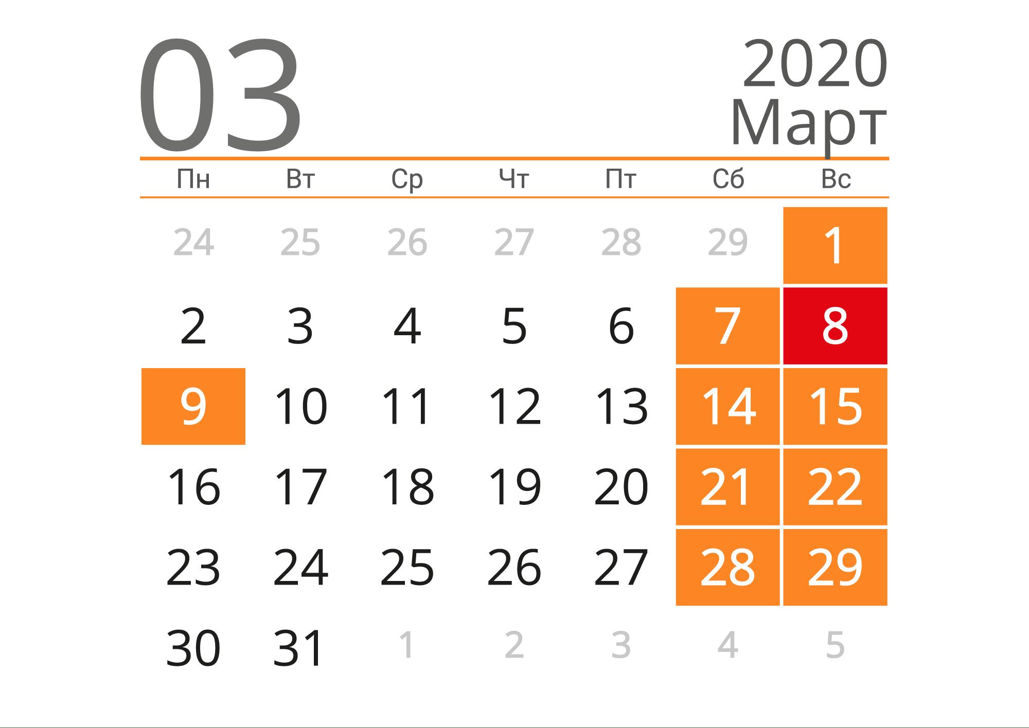 Календарь на март 2020 года