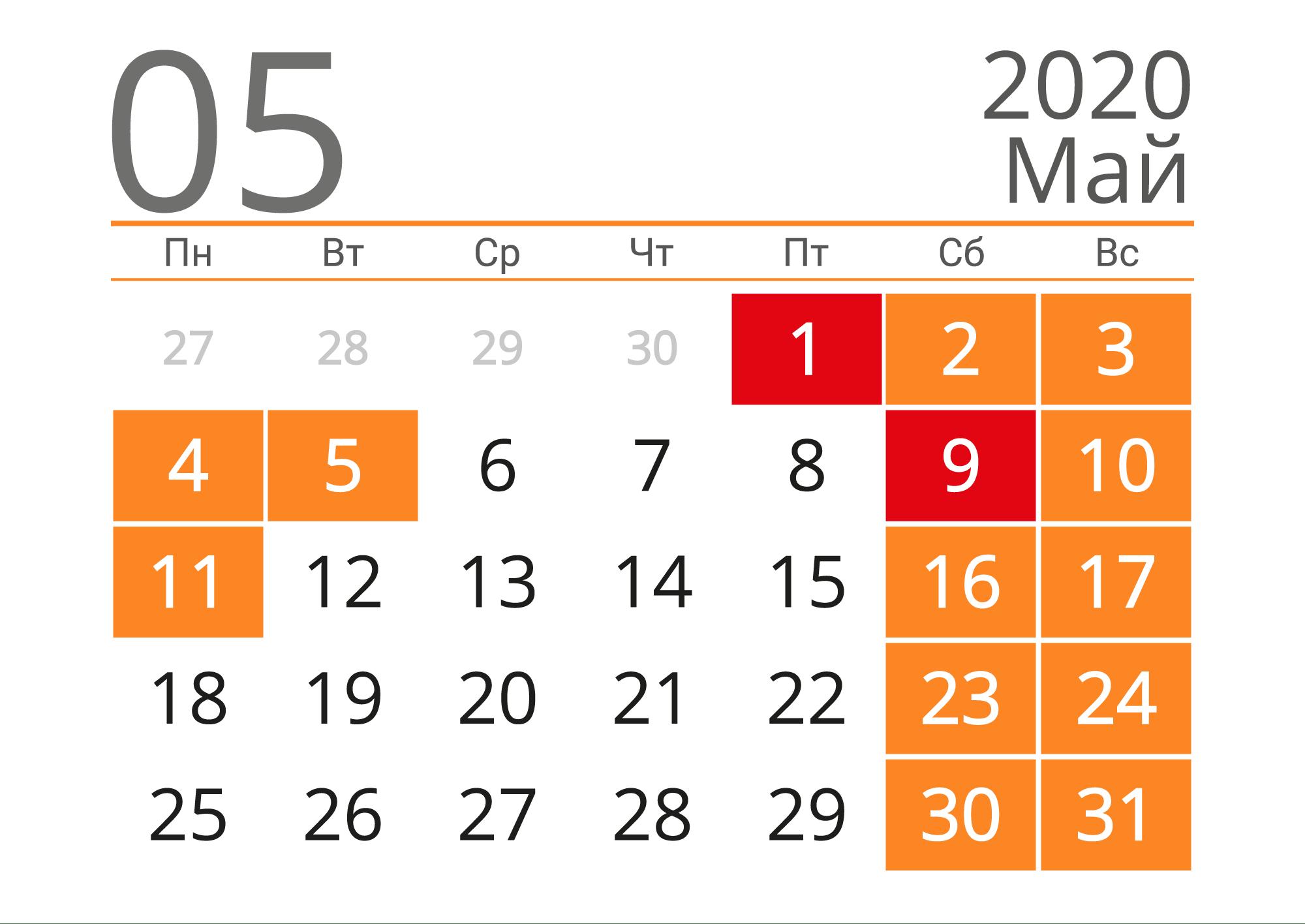 Календарь на май 2020 года