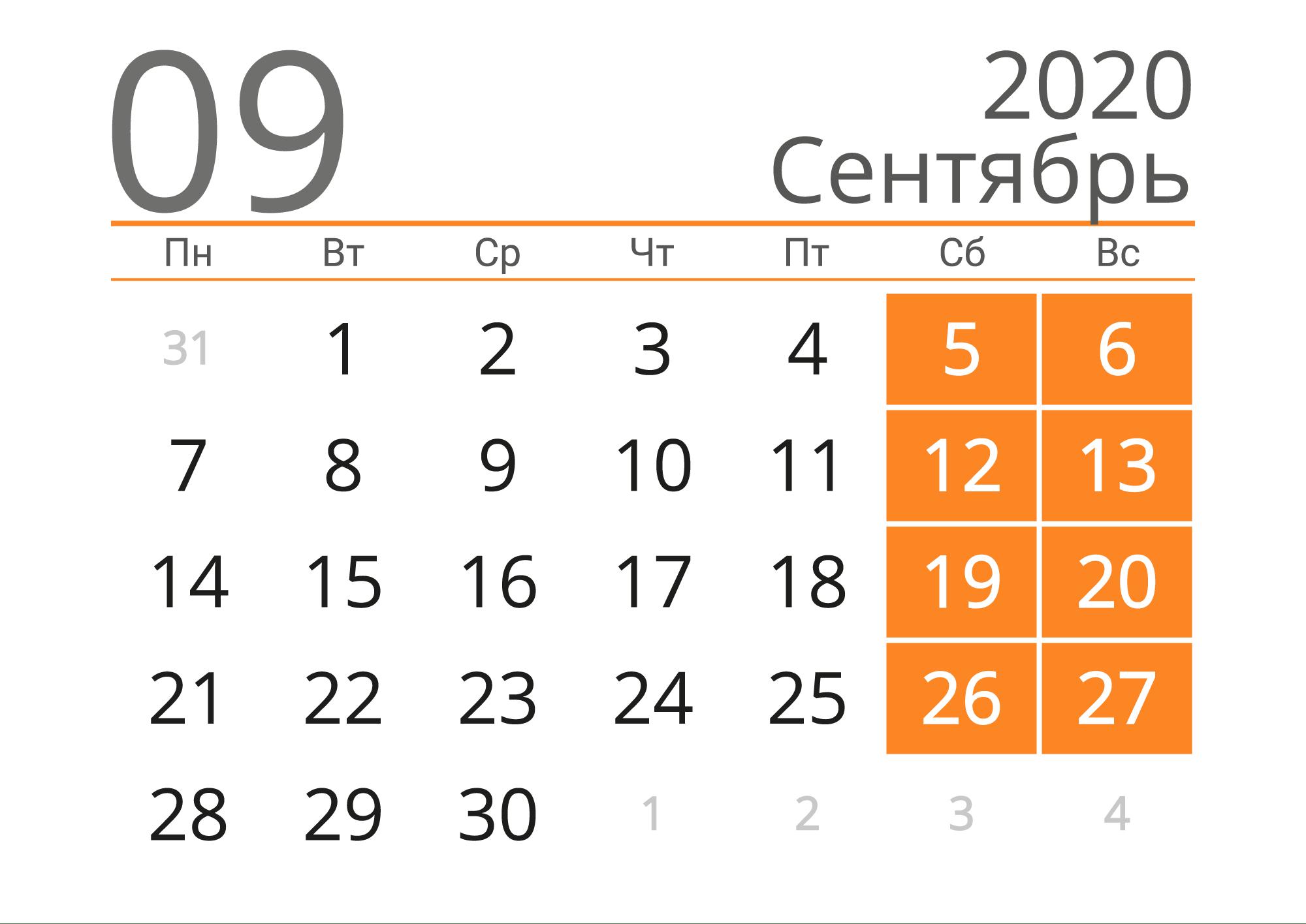 Календарь на сентябрь 2020 года