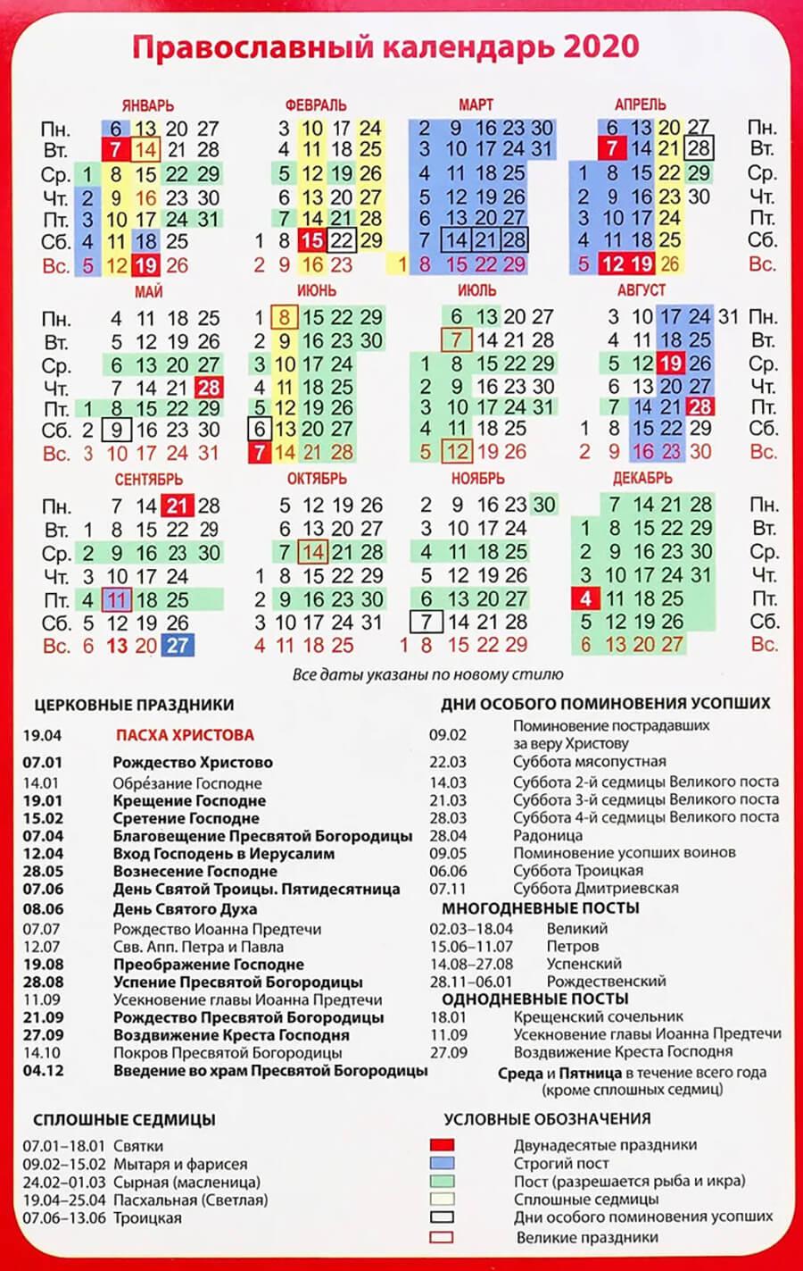 Календарь постов на 2020 год