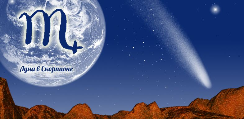 Луна в Скорпионе