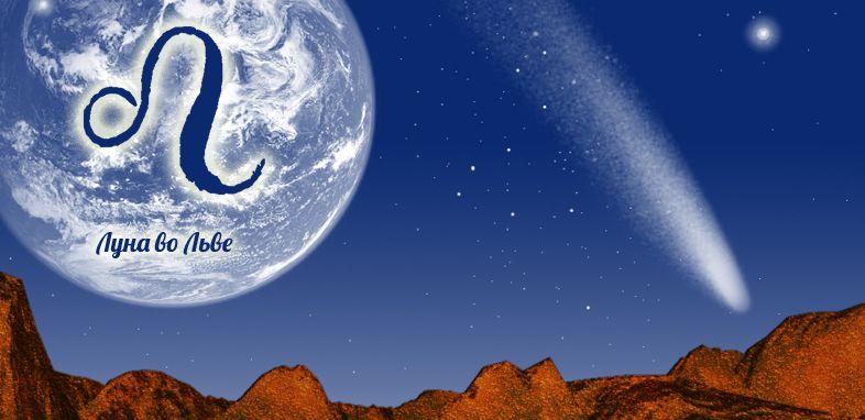 Луна во Льве