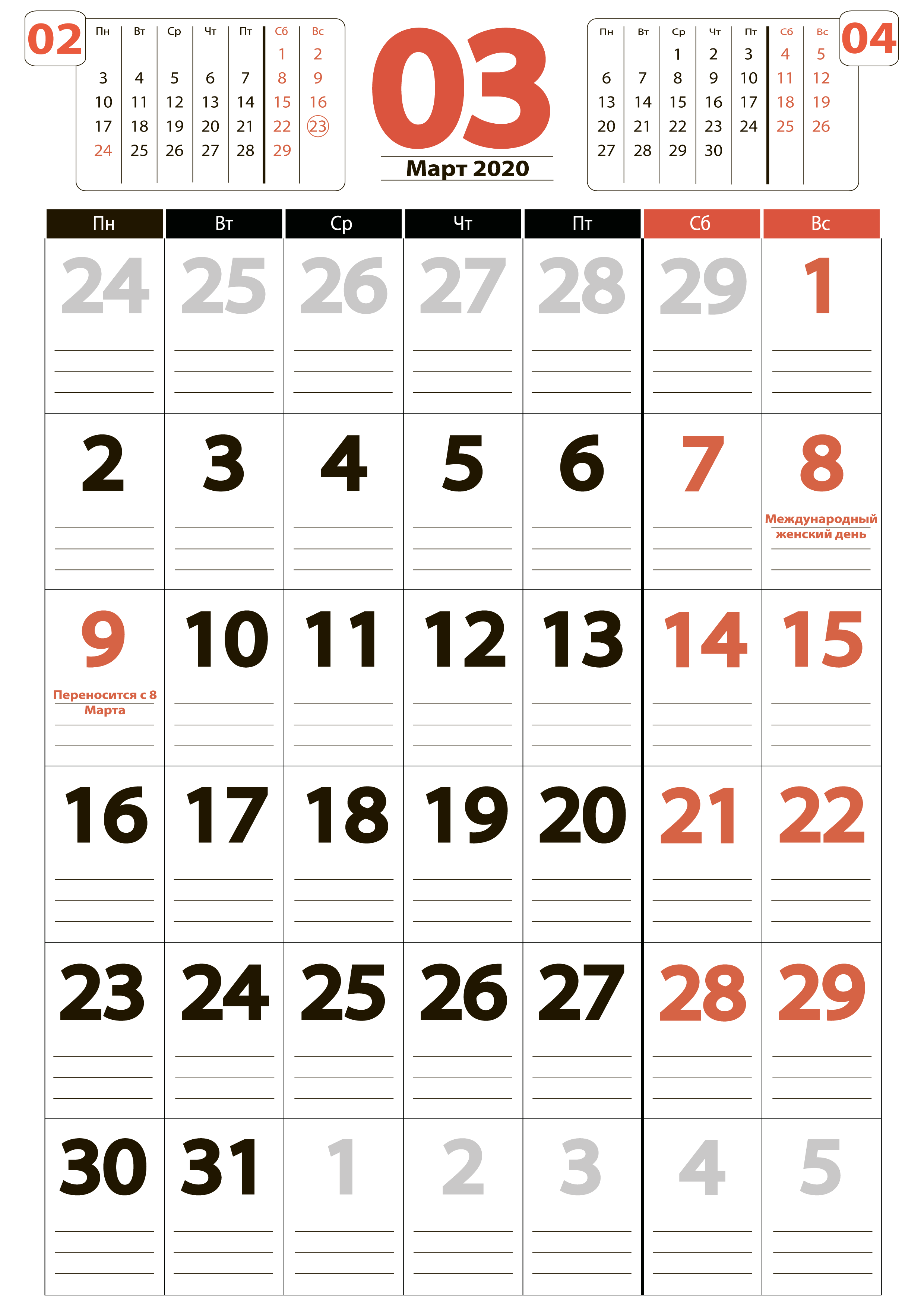 Март 2020 - Крупный календарь на месяц