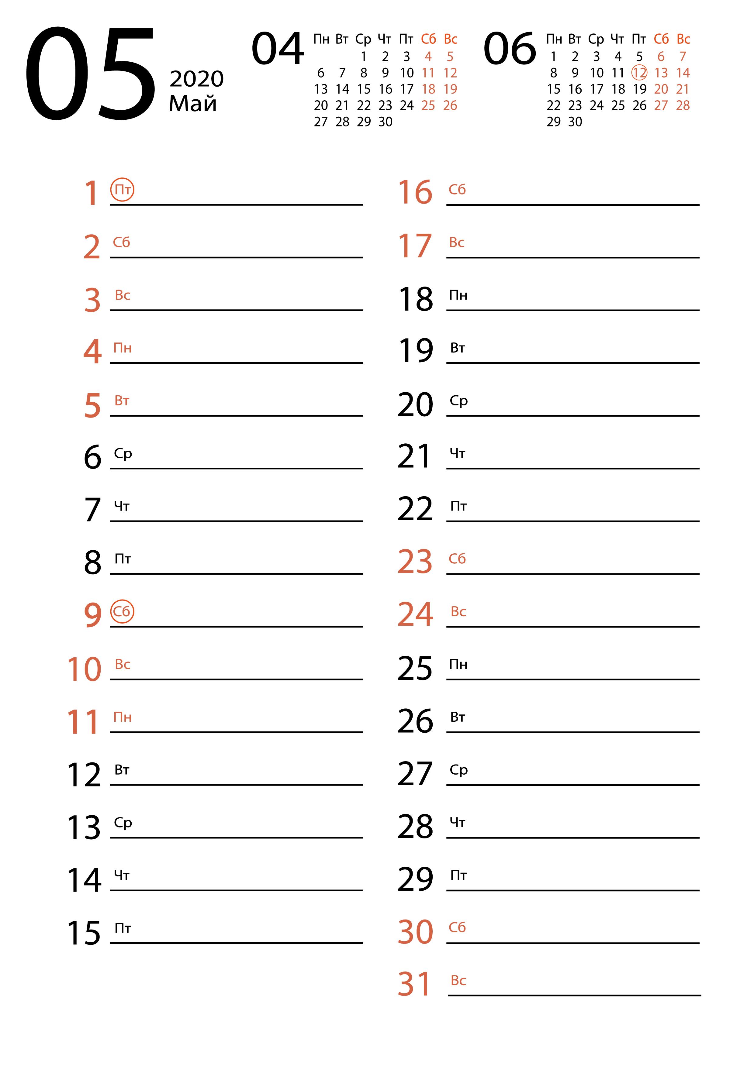 Май 2020 - Календарь для заметок