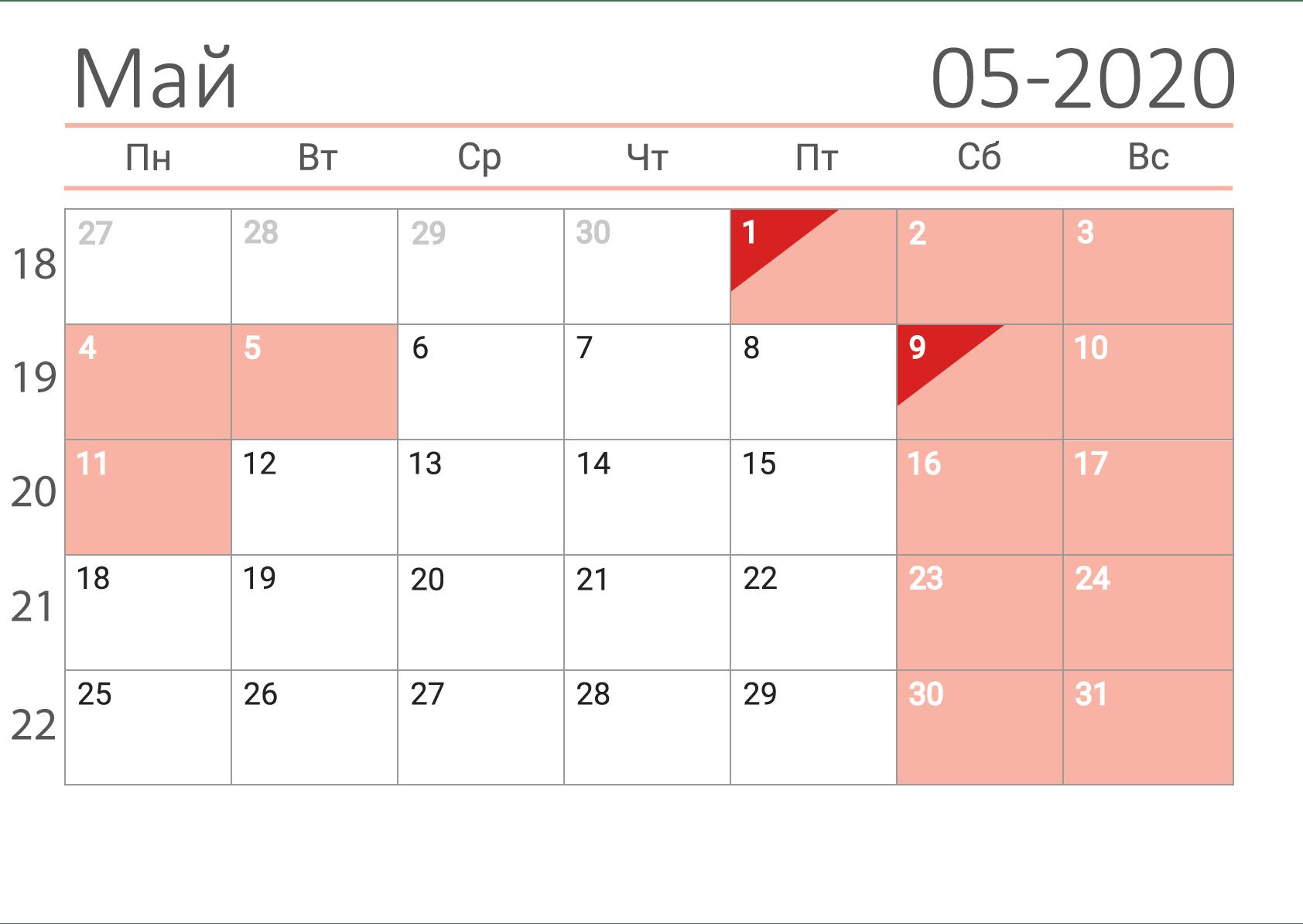 Май 2020 - Календарь в клетку с номерами недель
