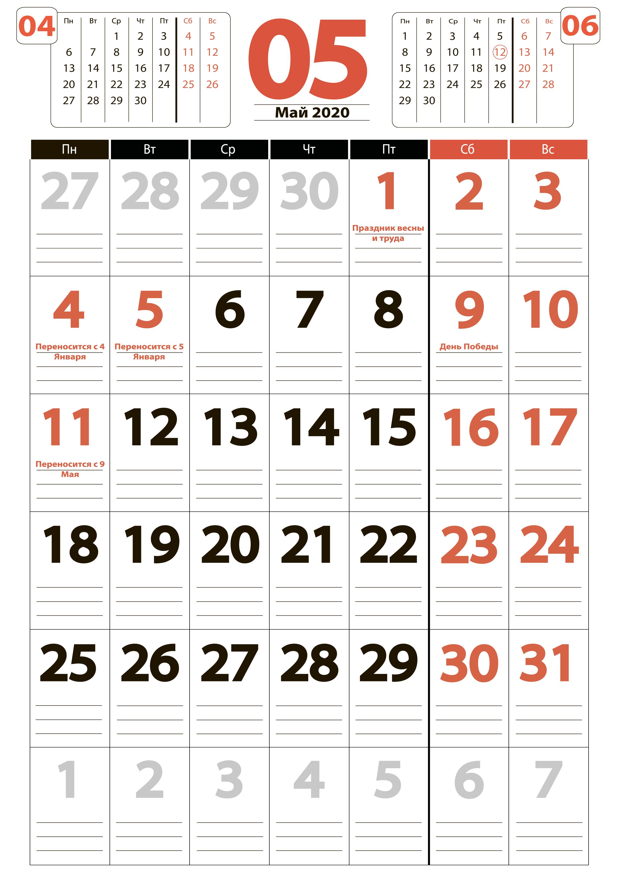 Май 2020 - Крупный календарь на месяц