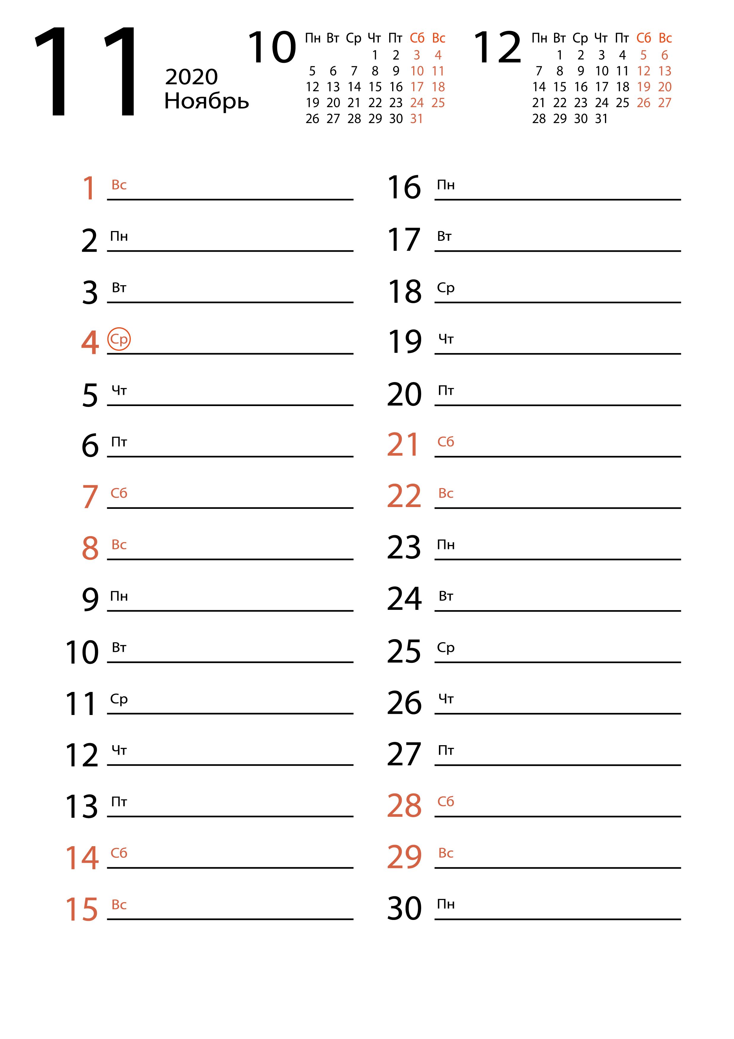Ноябрь 2020 - Календарь для заметок