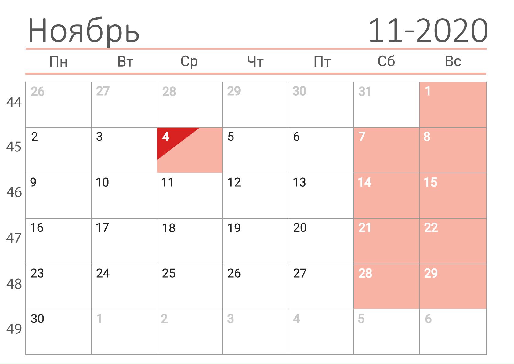 Ноябрь 2020 - Календарь в клетку с номерами недель