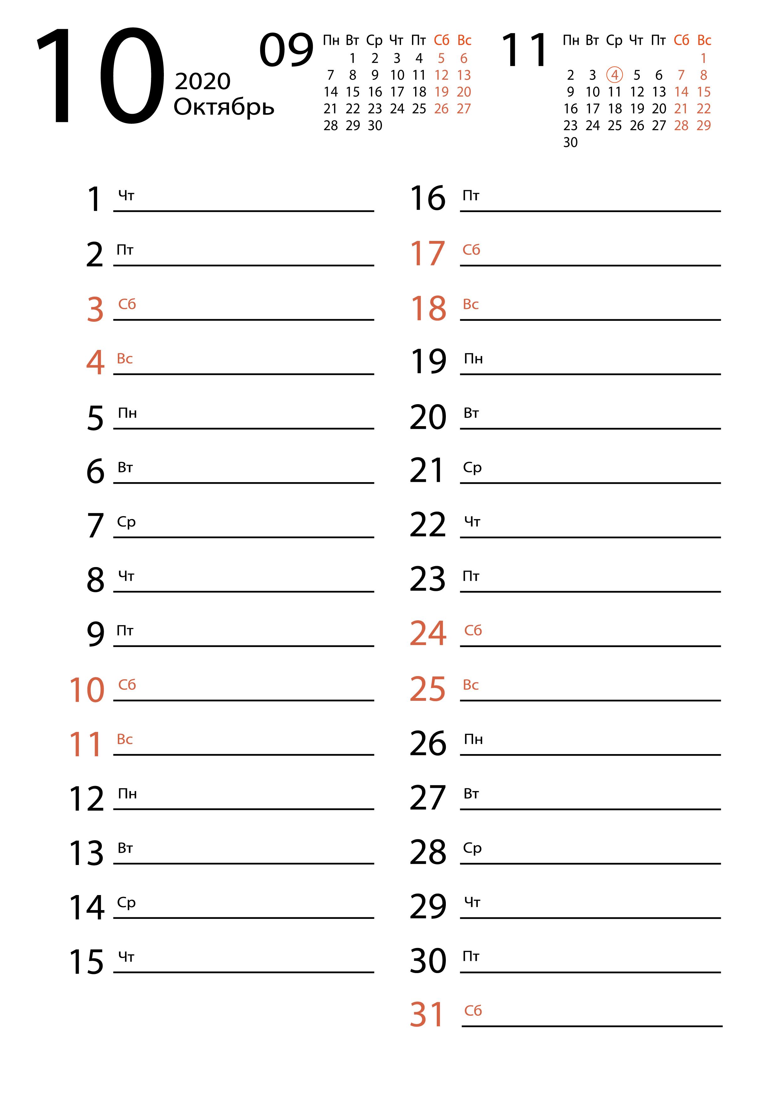 Октябрь 2020 - Календарь для заметок