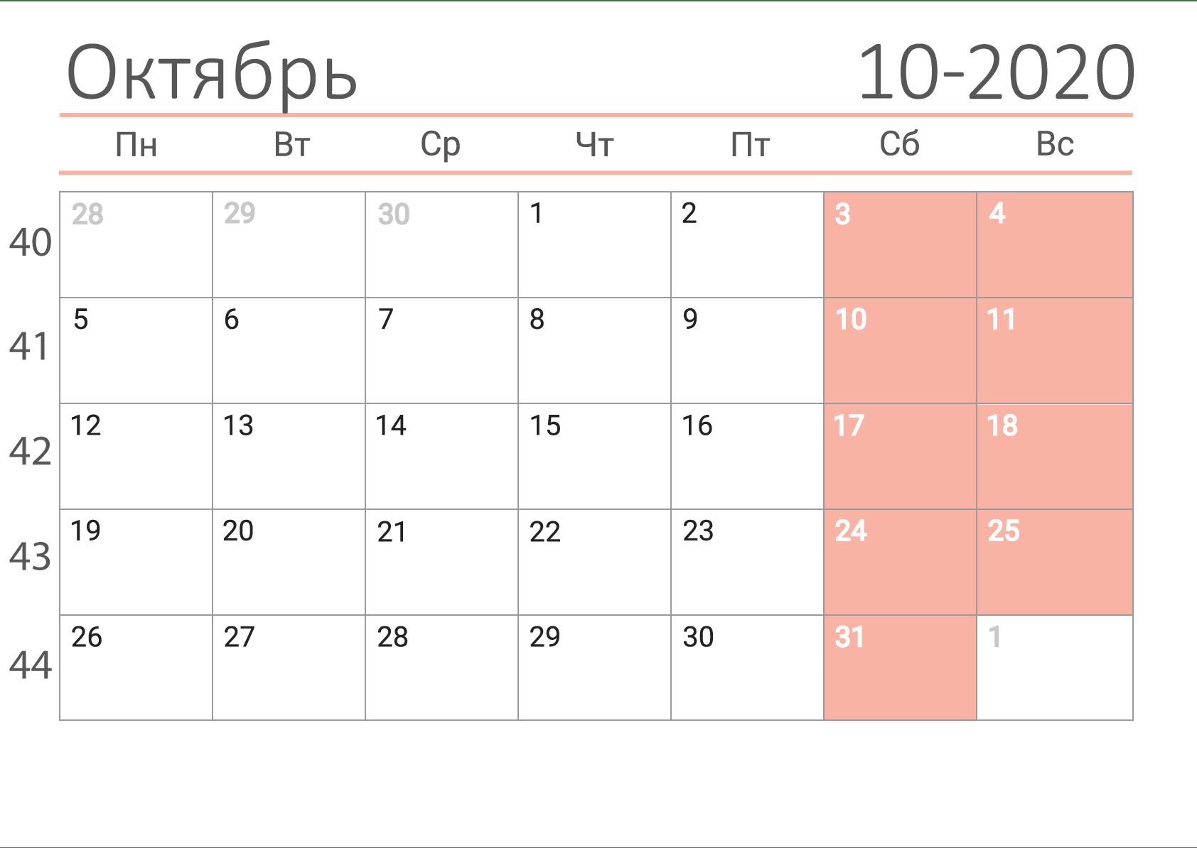 Октябрь 2020 - Календарь в клетку с номерами недель
