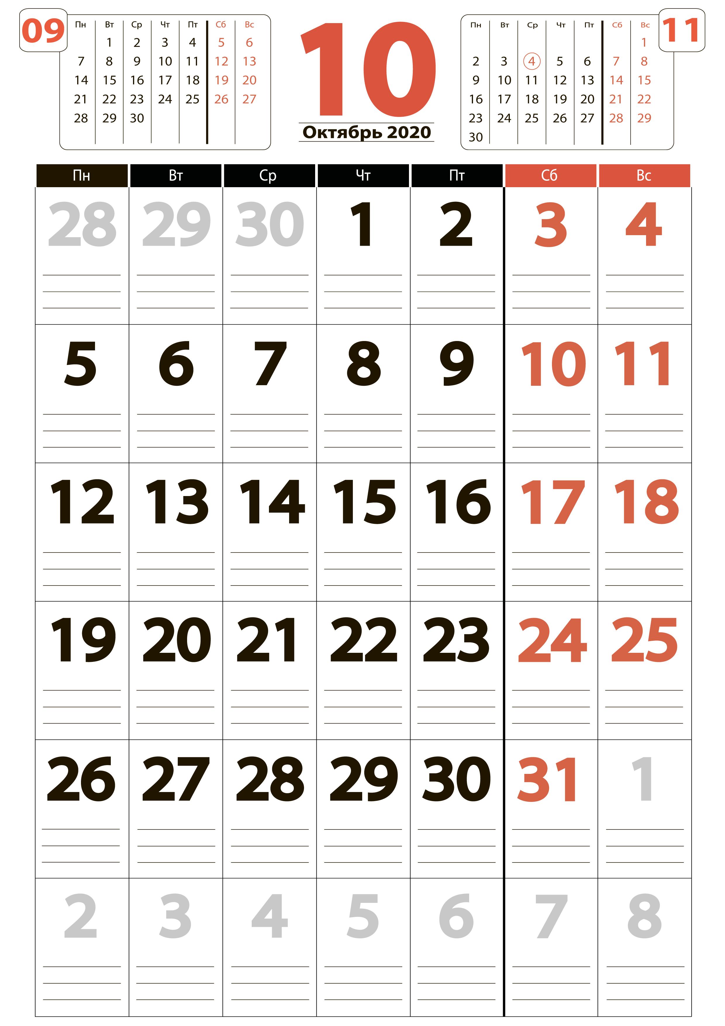 Октябрь 2020 - Крупный календарь на месяц