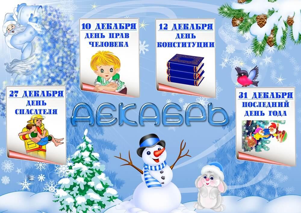 праздники в декабре