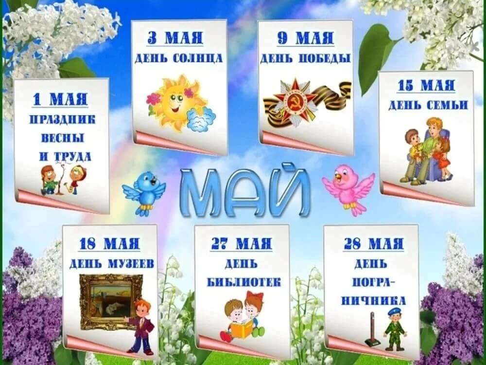 праздники в мае