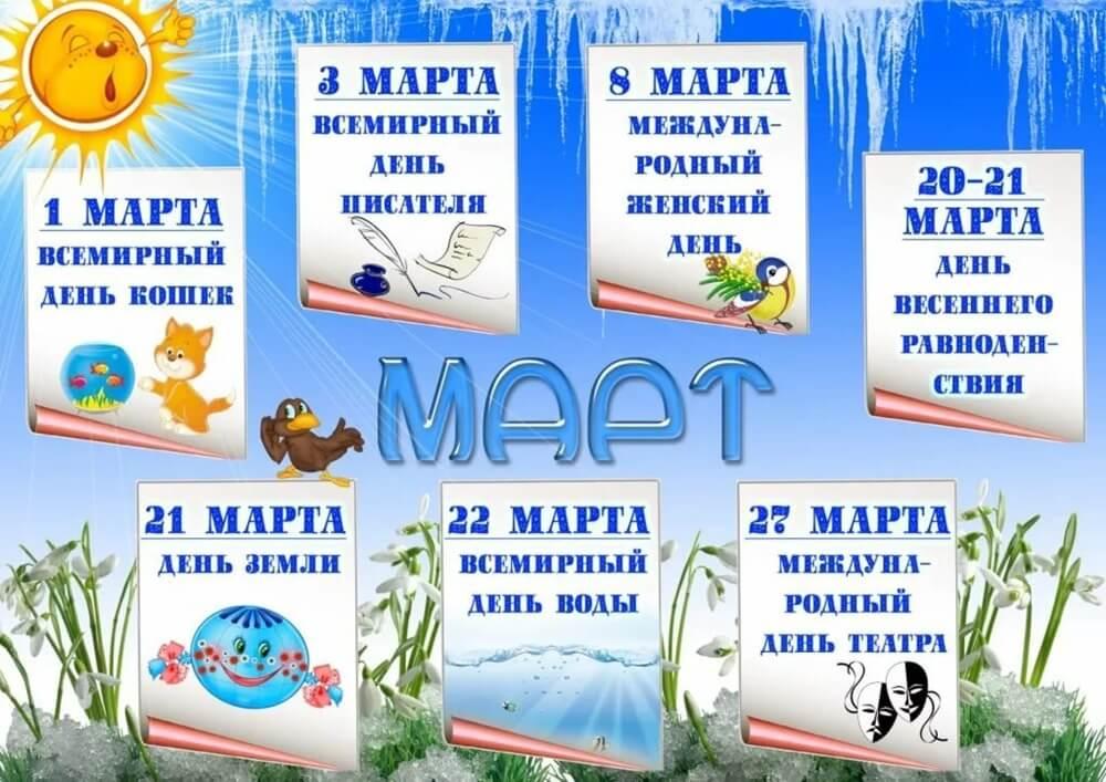 праздники в марте
