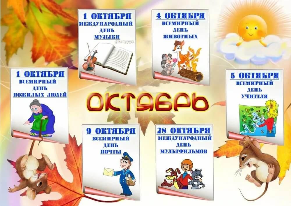 праздники в октябре