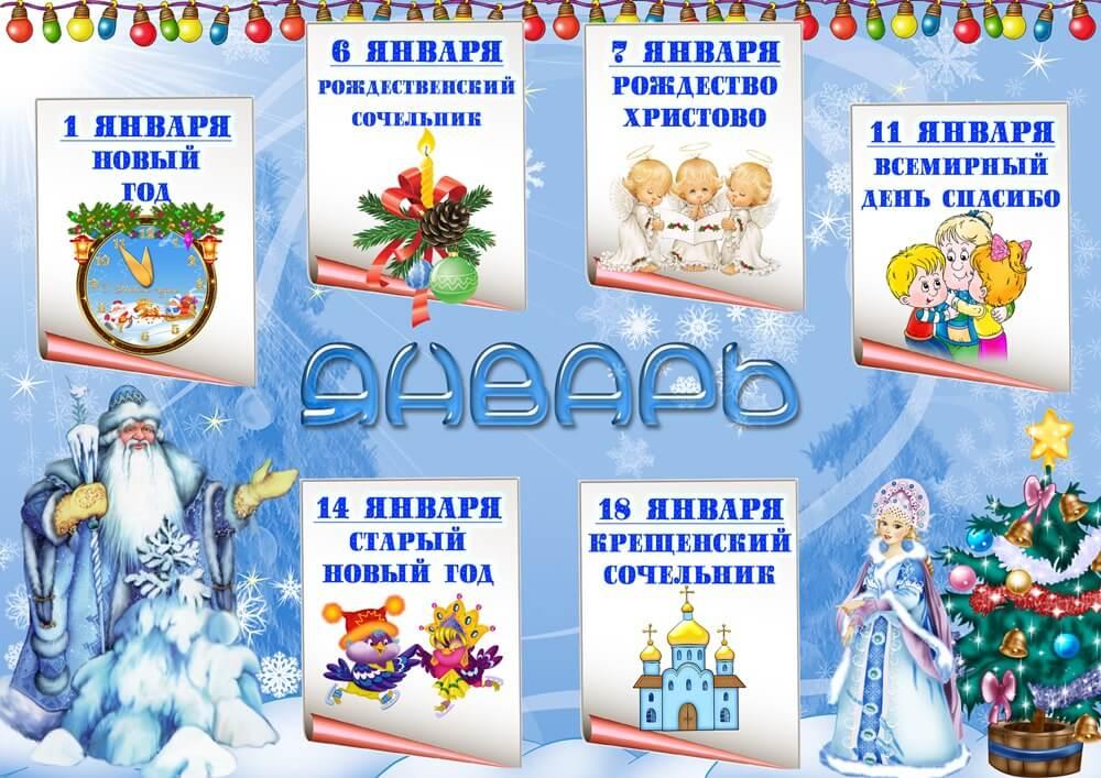 основные праздники в январе