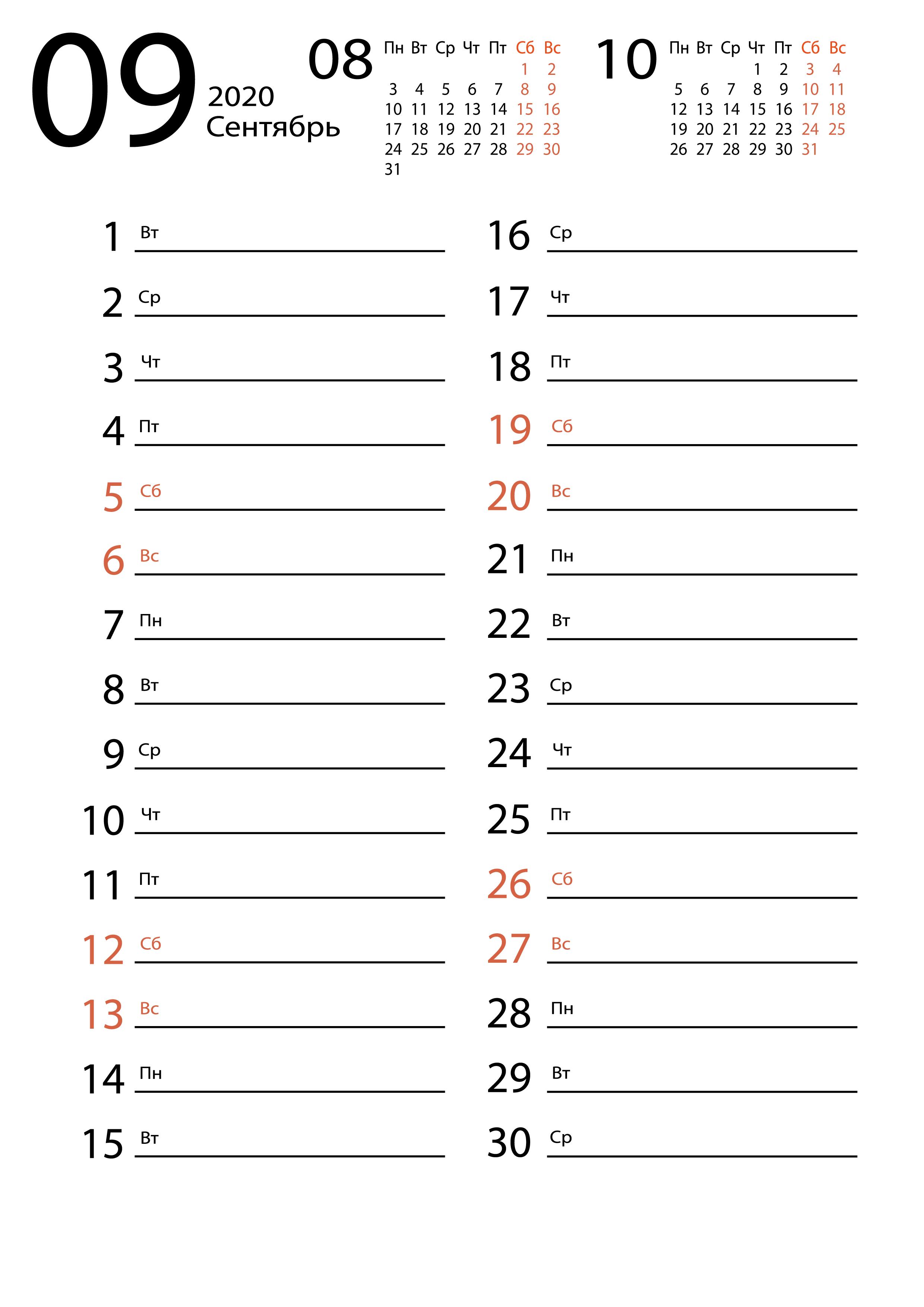 Сентябрь 2020 - Календарь для заметок