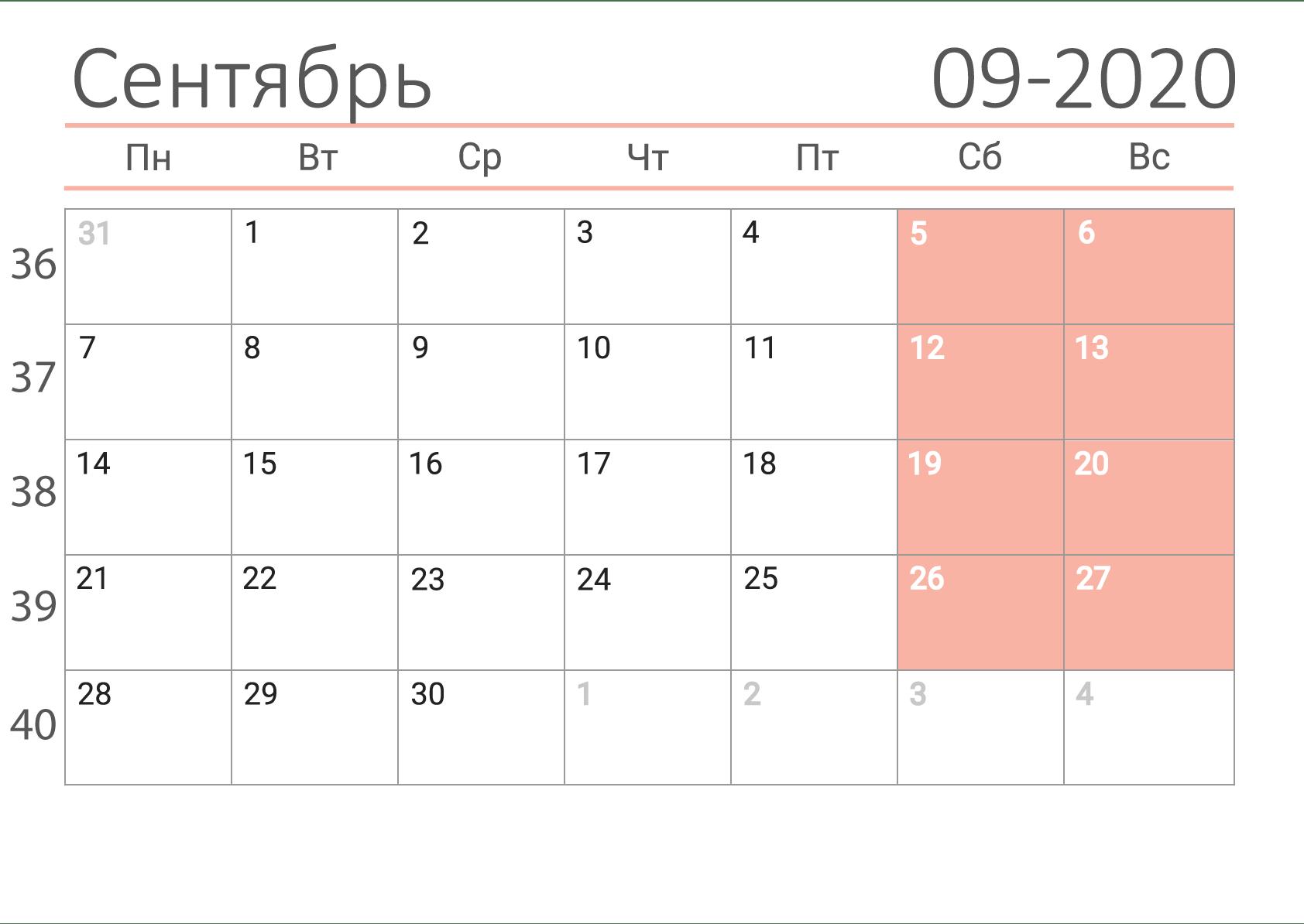 Сентябрь 2020 - Календарь в клетку с номерами недель