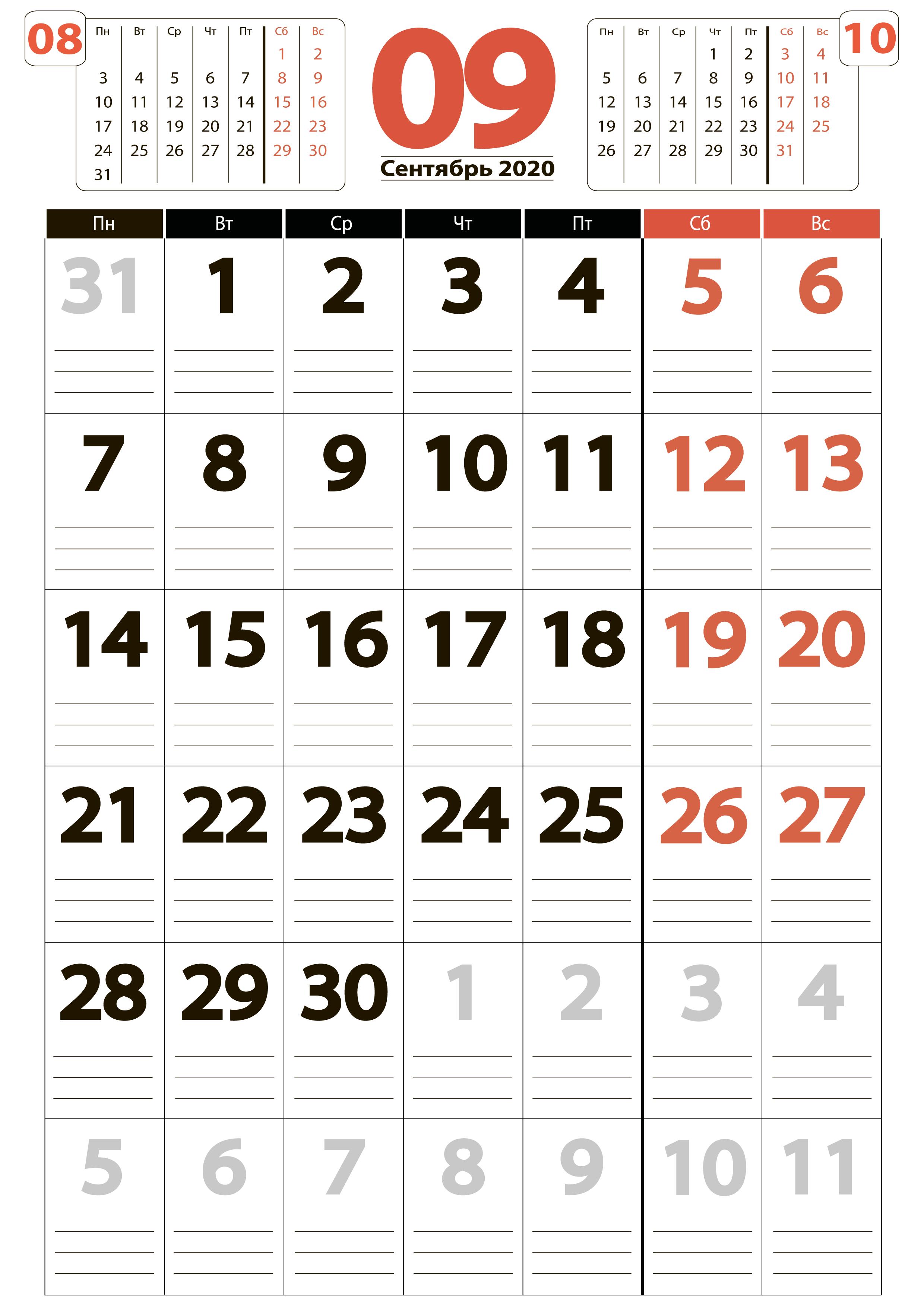 Сентябрь 2020 - Крупный календарь на месяц