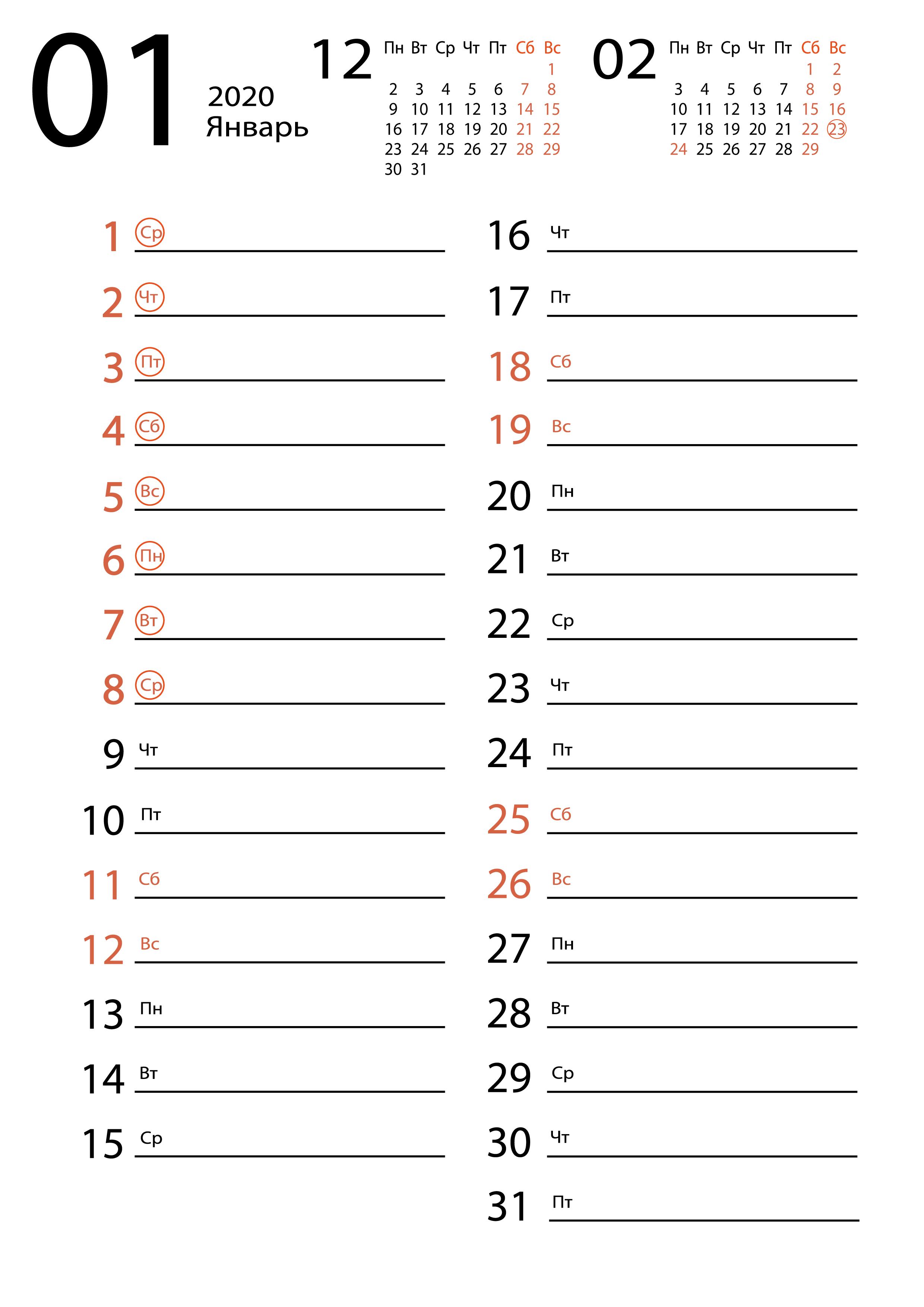 Январь 2020 – Календарь для заметок