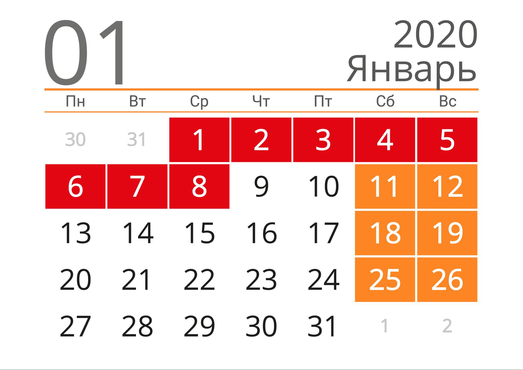 Календарь в клетку с номерами недель