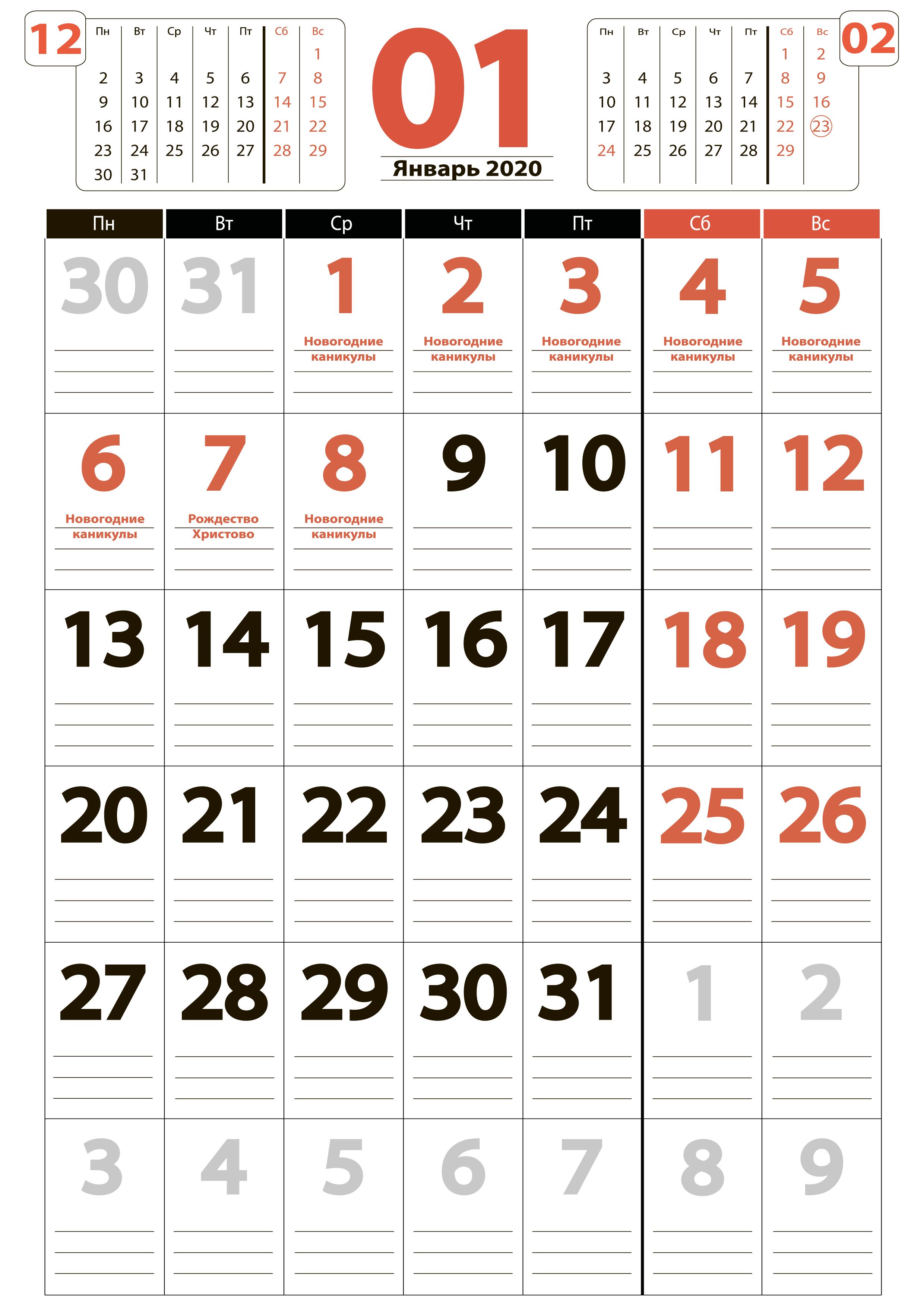Крупный календарь на месяц