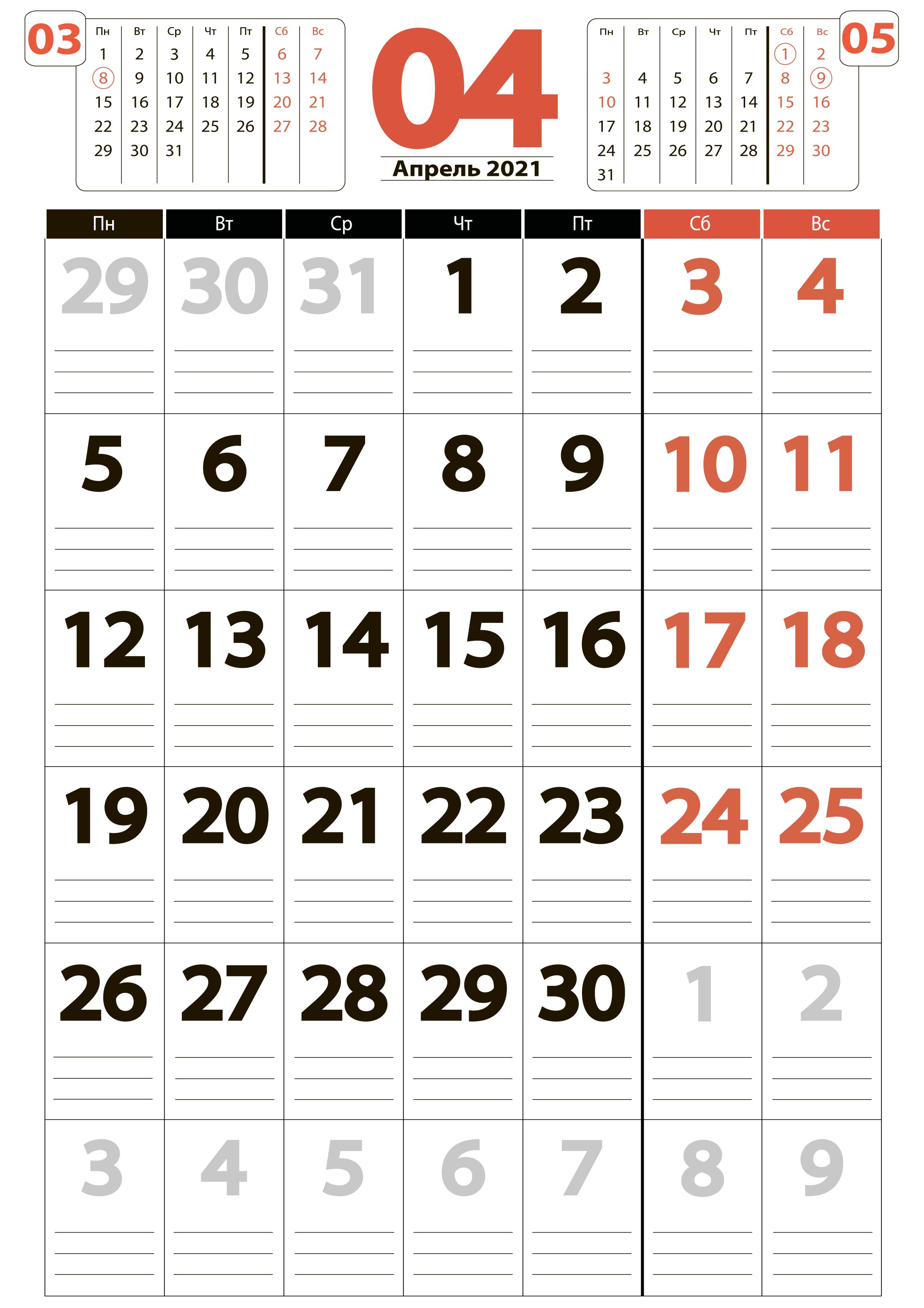 Апрель 2021 - Календарь книжный формат