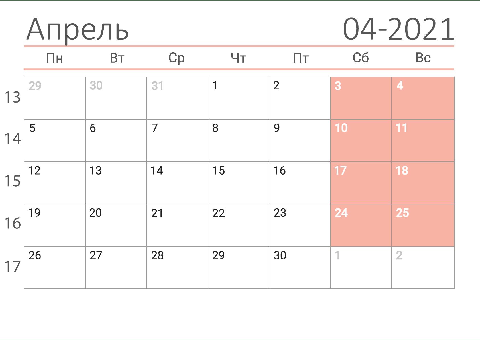Апрель 2021 - Календарь-сетка