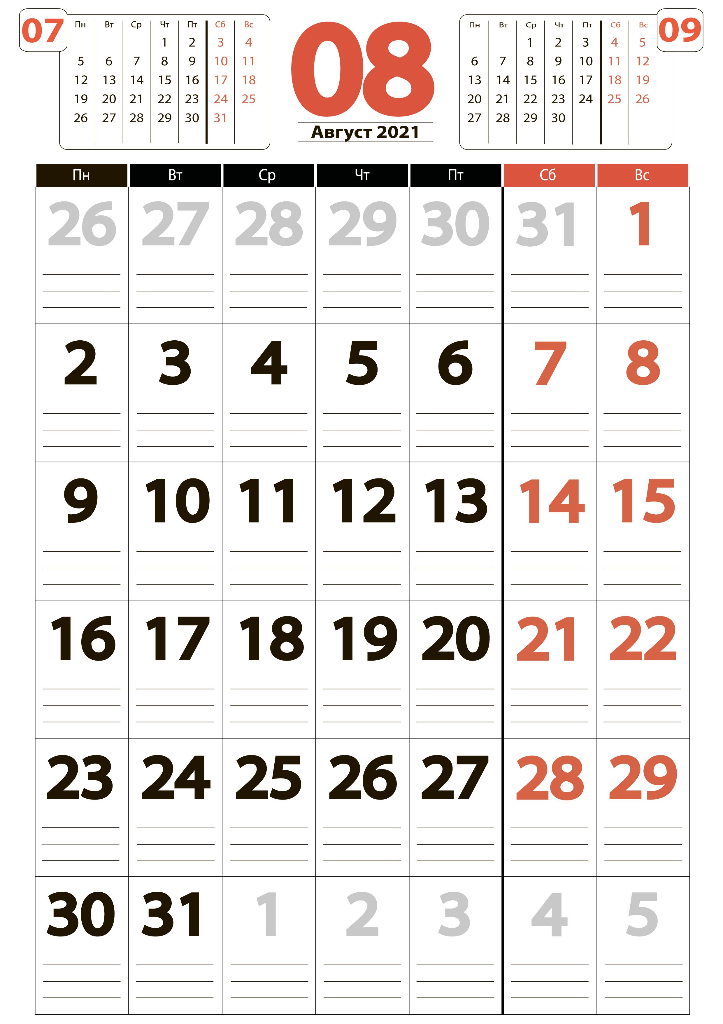 Август 2021 - Календарь книжный формат