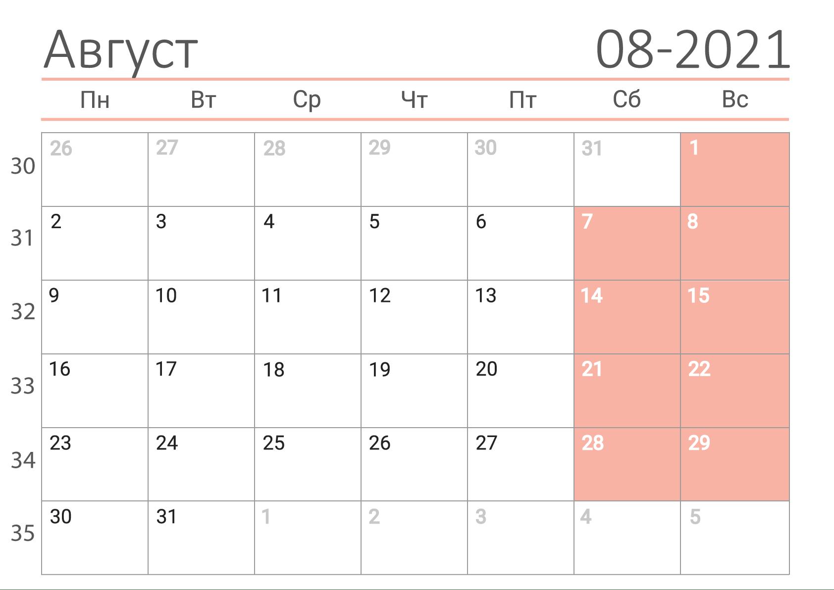 Август 2021 - Календарь-сетка