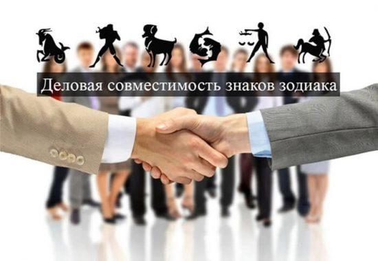 деловая совместимость знаков зодиака